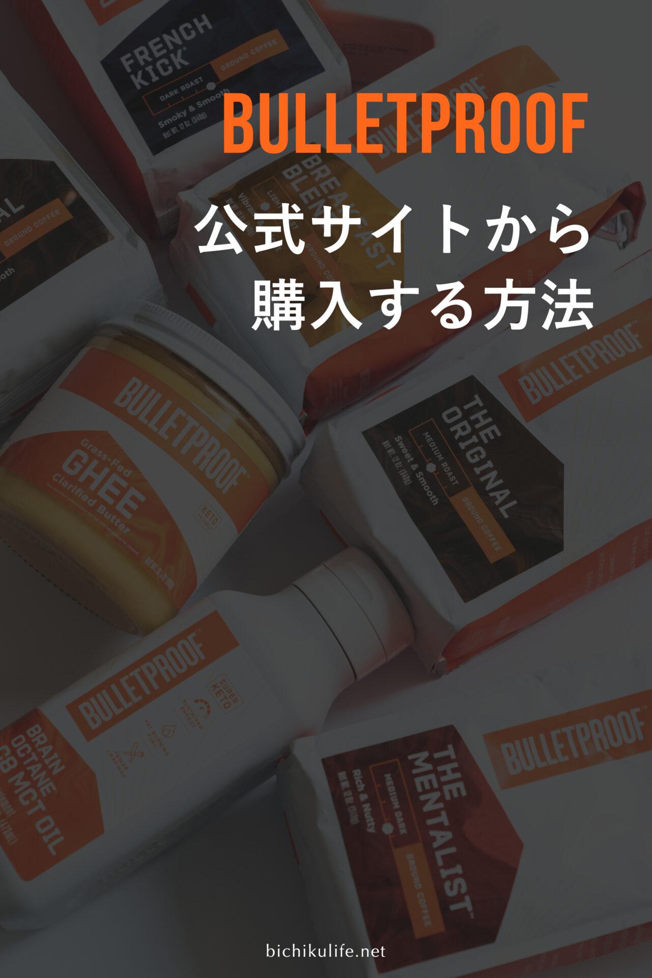 Bulletproof社の公式サイトでMCTオイル・コーヒー豆を日本へ個人輸入する方法・買い方