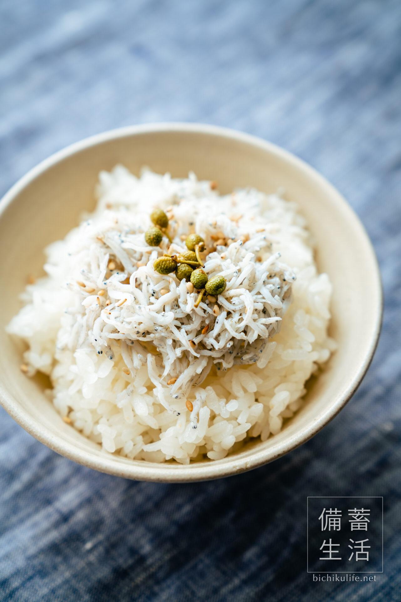 山椒の醤油漬けの作り方・レシピ、シラスご飯の山椒醤油がけ