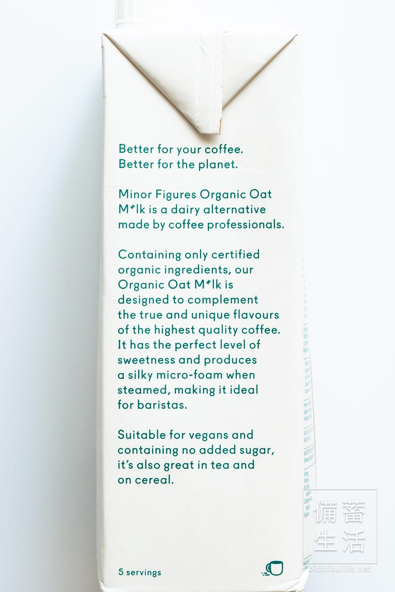 マイナーフィギュアズ 有機オーツミルク Minor Figures Organic Oat Milk