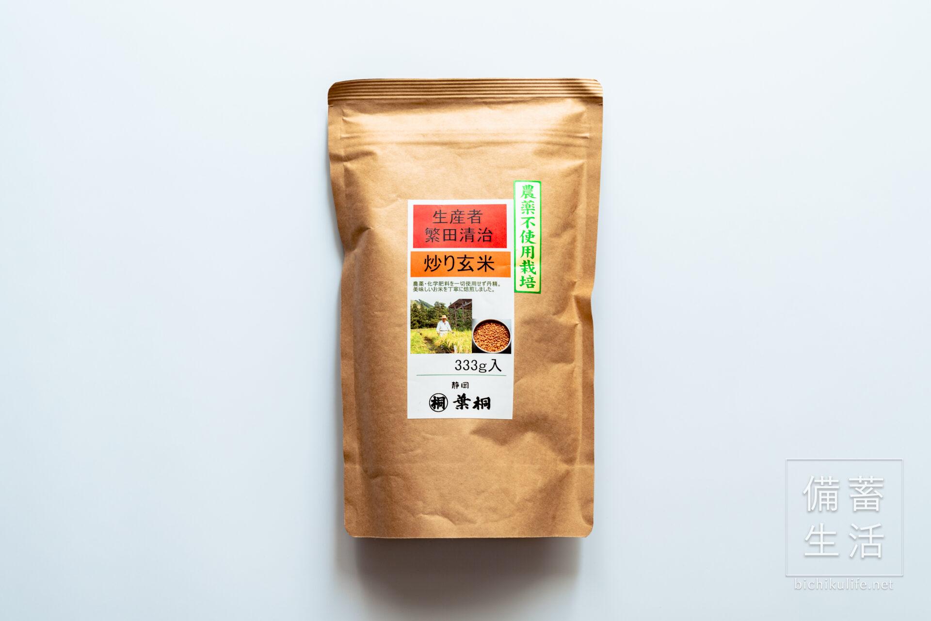 葉桐の炒り玄米 農薬不使用栽培 静岡市繁田さんの特別栽培米