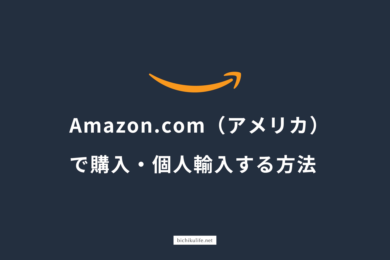Amazon.com(アメリカ版)の購入方法・個人輸入する方法
