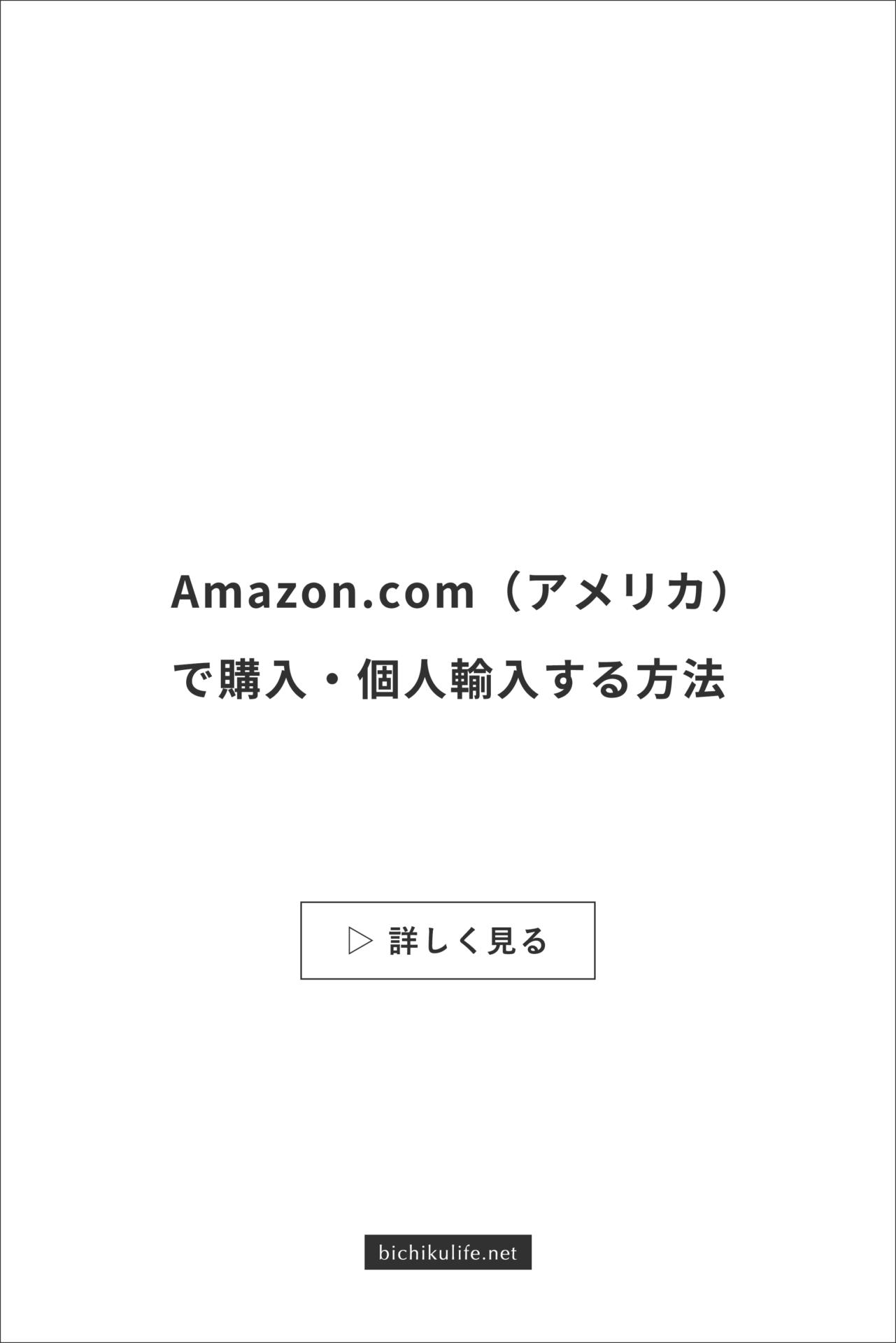 Amazon.com(アメリカ)の購入方法・個人輸入する方法