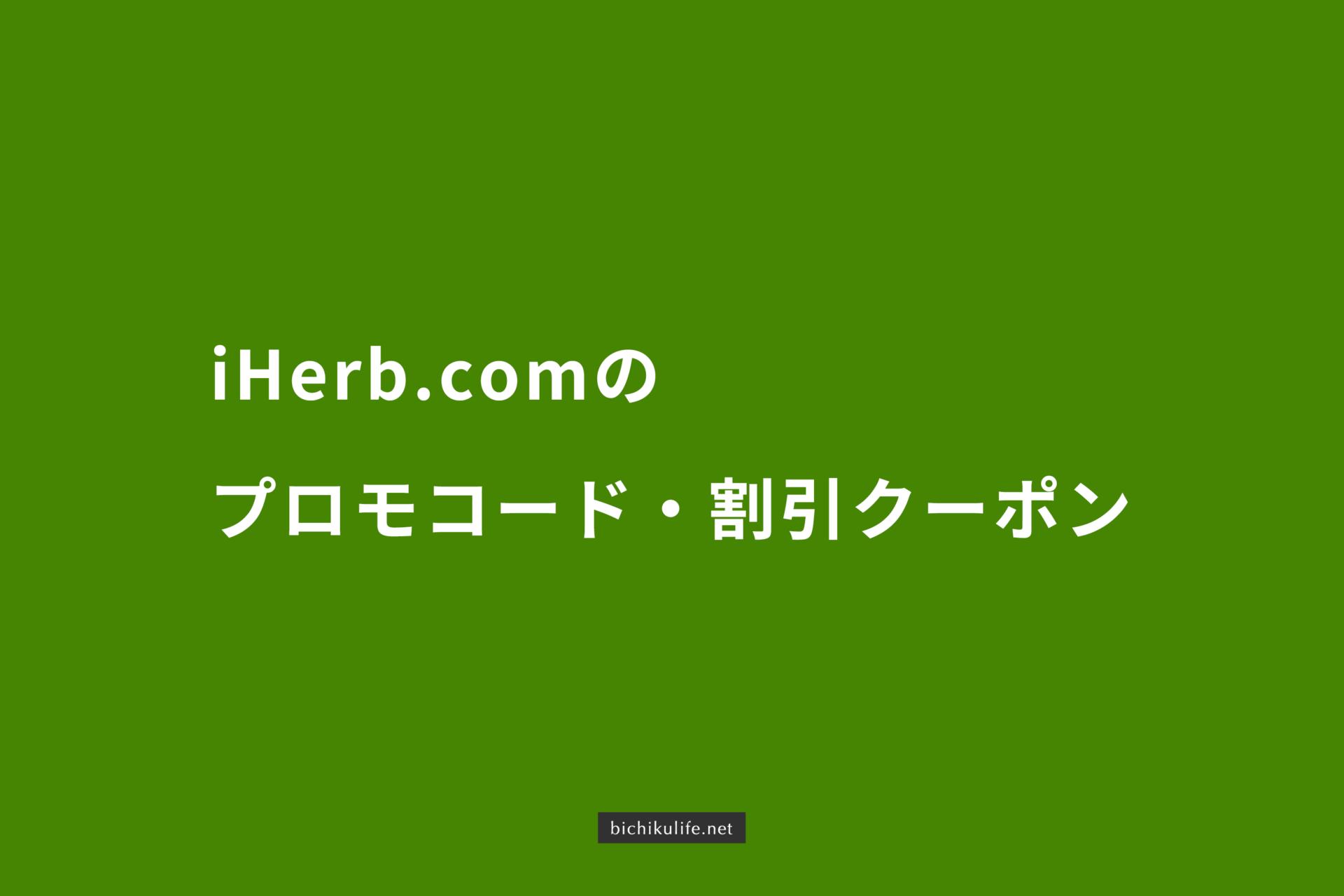 iHerbのプロモコード・割引クーポン 安く購入する方法