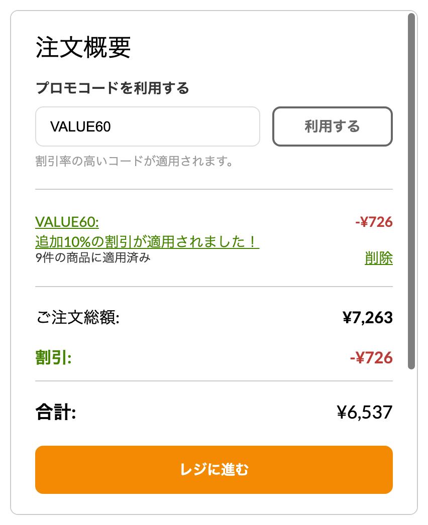 iHerbのプロモコード・割引クーポン 10%割引のプロモコード「VALUE60」。 総額「USD60」以上のお買い物で使えます。