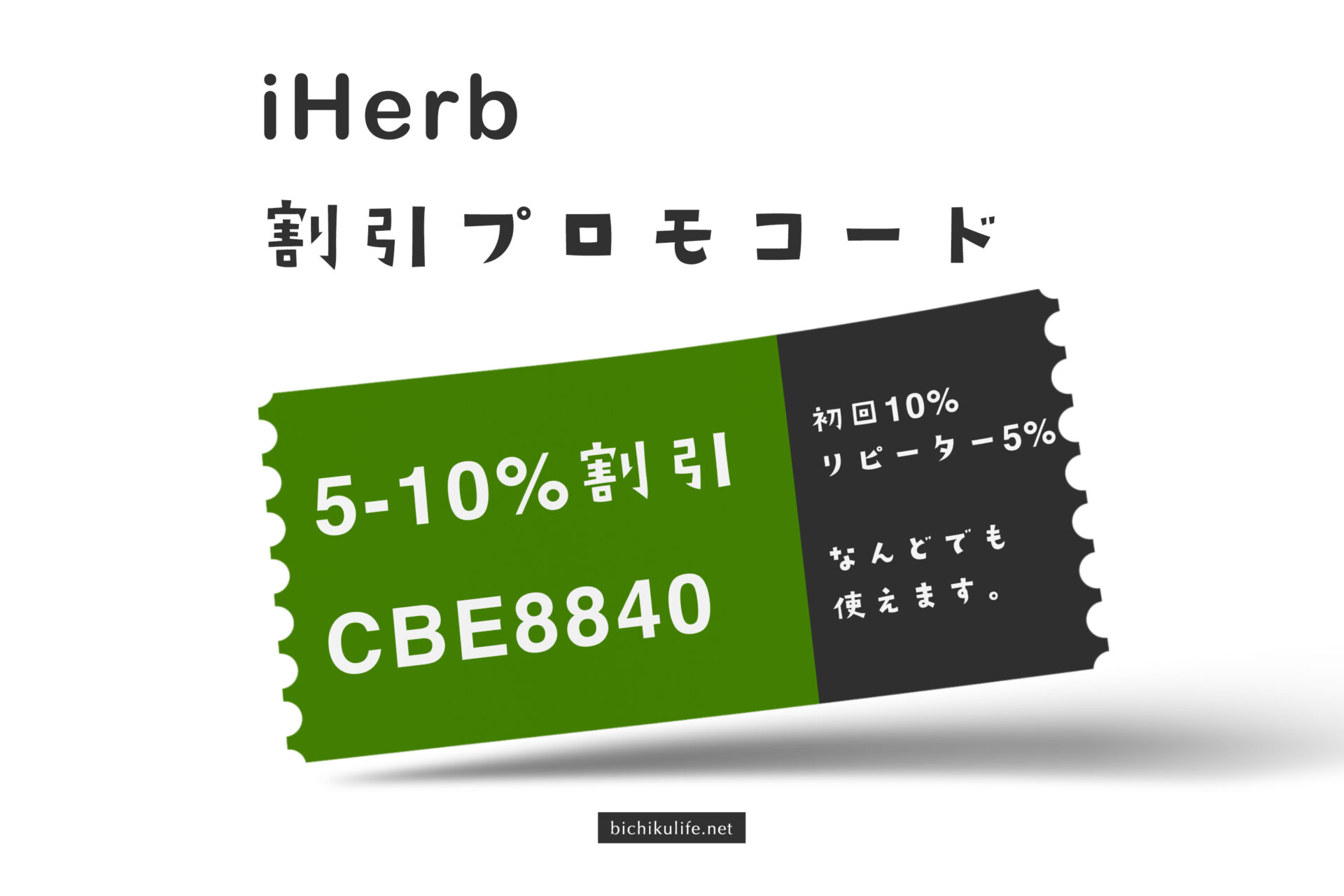 iHerb(アイハーブ)5%割引プロモコード「CBE8840」