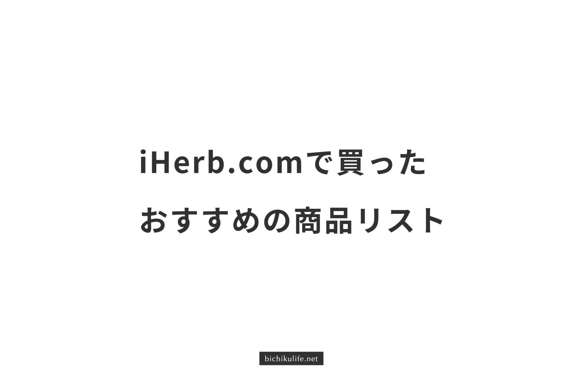 iHerb(アイハーブ)で買ったおすすめ商品