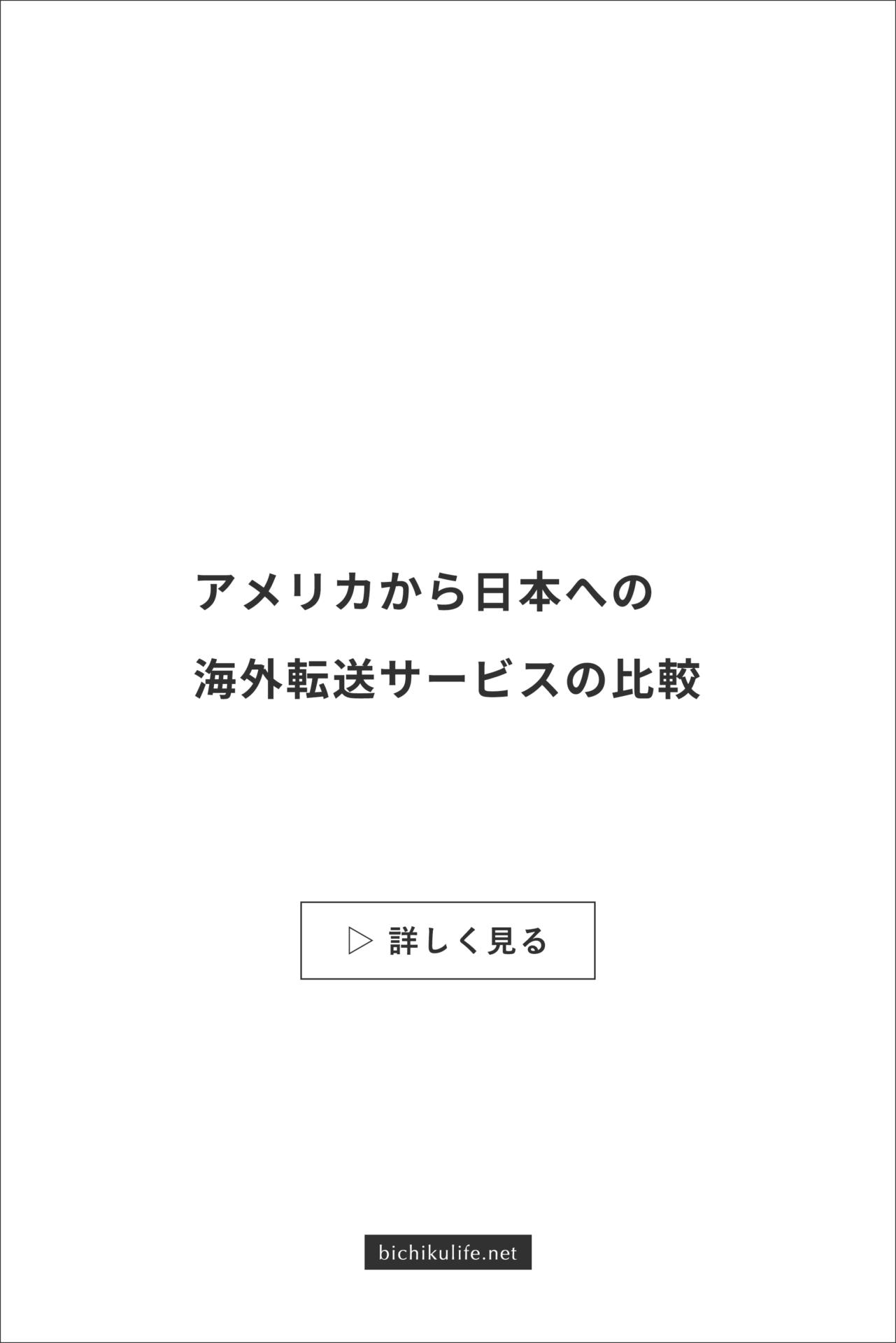 アメリカから日本への海外転送サービスの比較