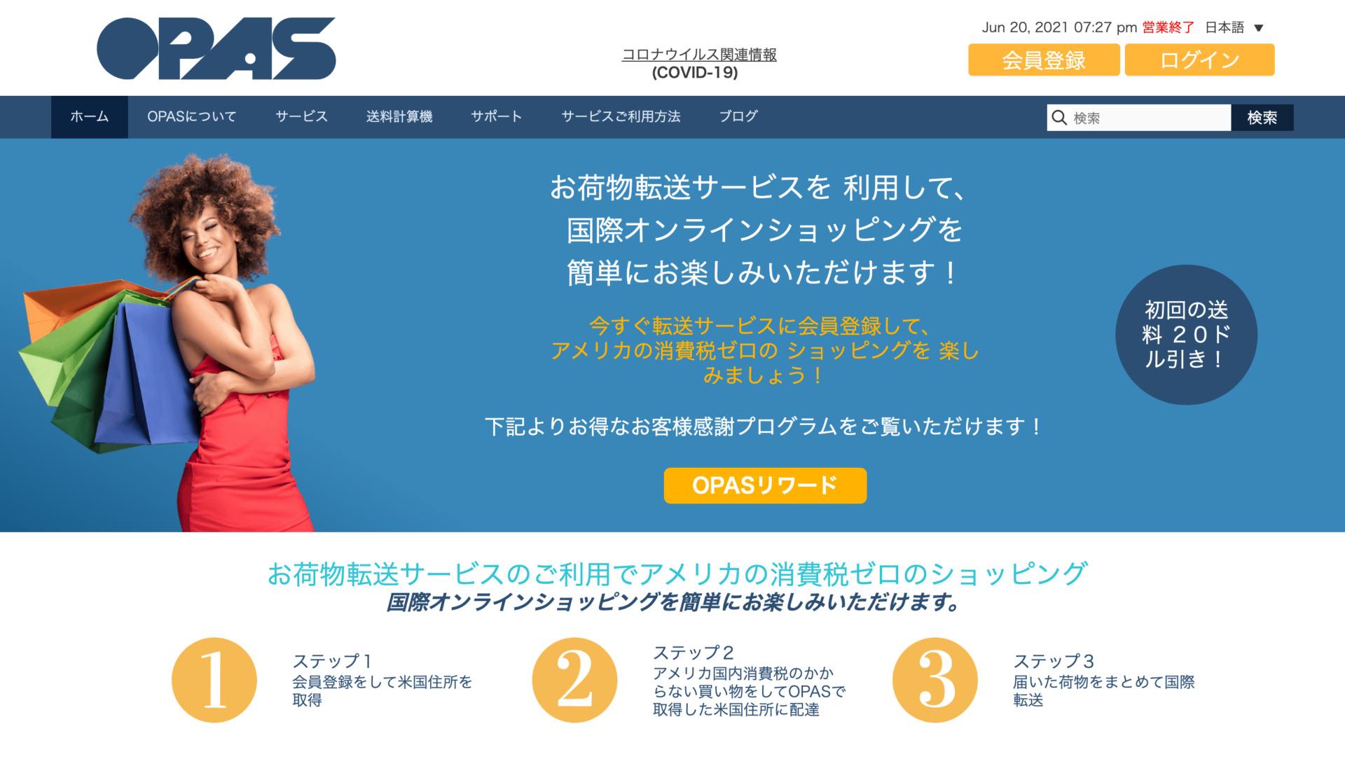 アメリカから日本への海外転送サービスの比較 OPAS