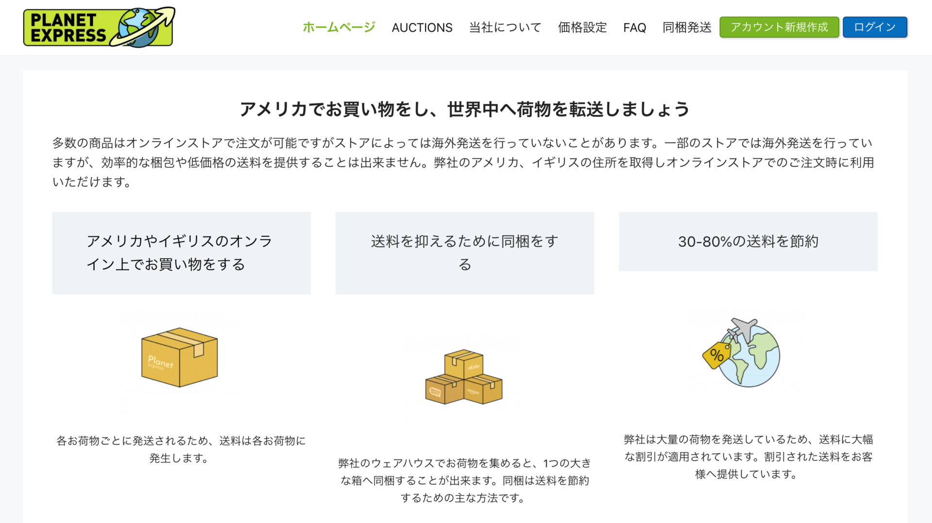 アメリカから日本への海外転送サービスの比較 Planet Express