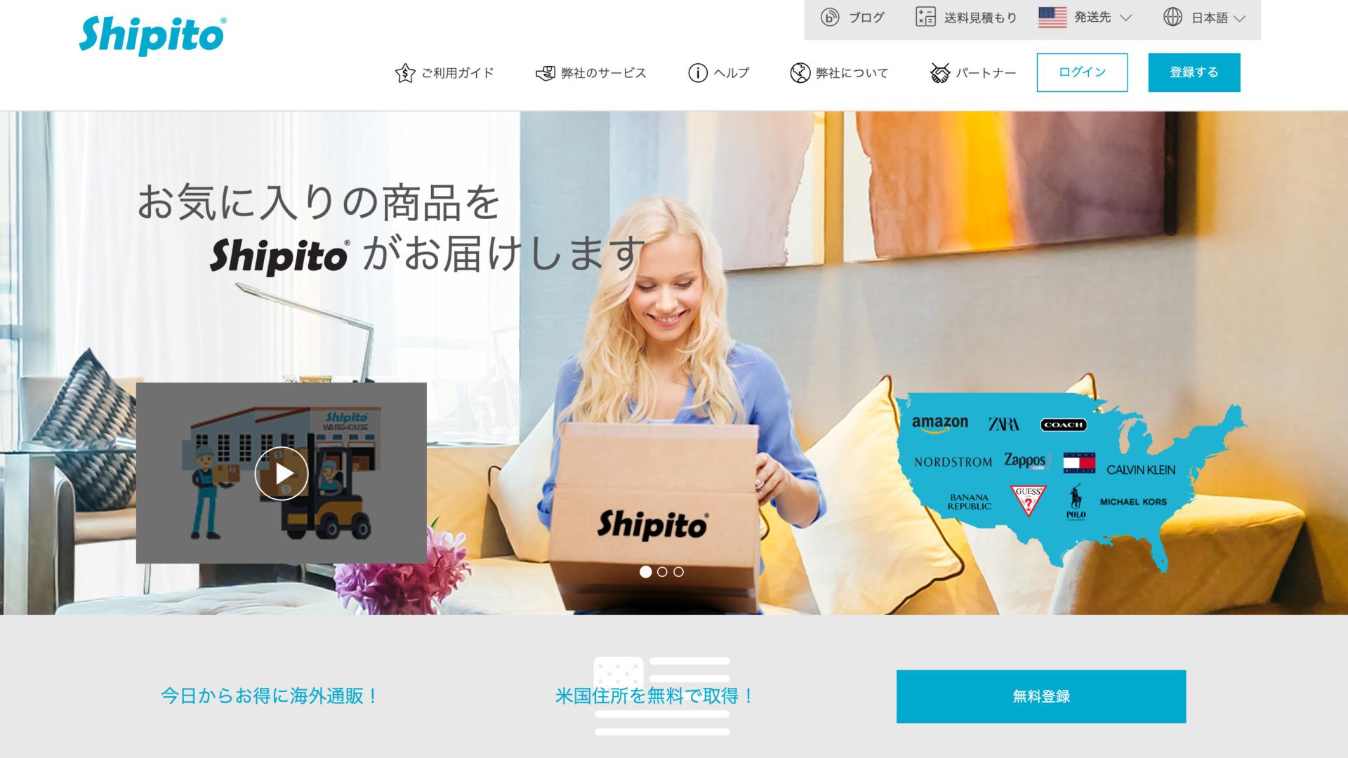 アメリカから日本への海外転送サービスの比較 Shipito