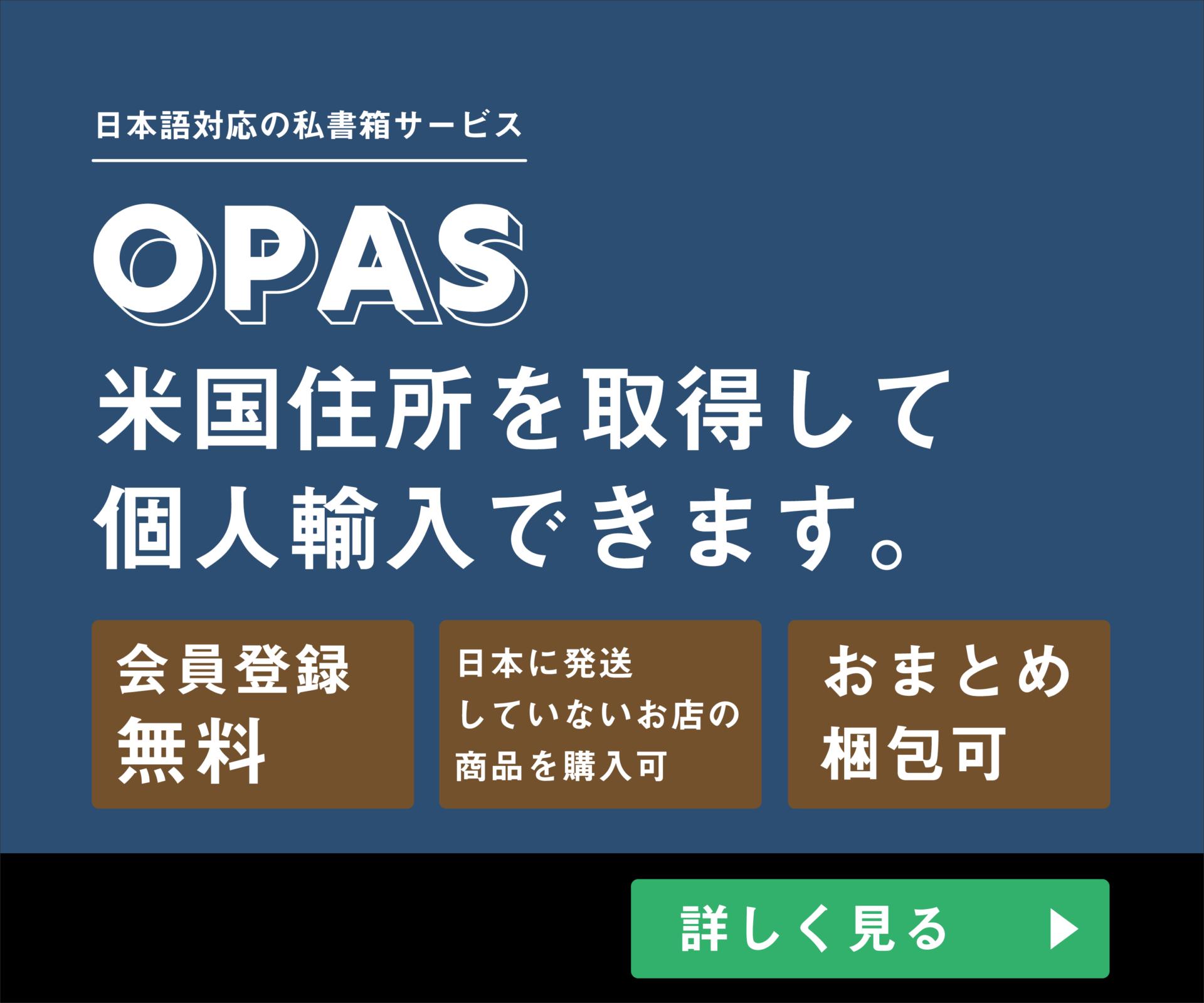 OPAS(オパス)海外からの転送サービスの使い方
