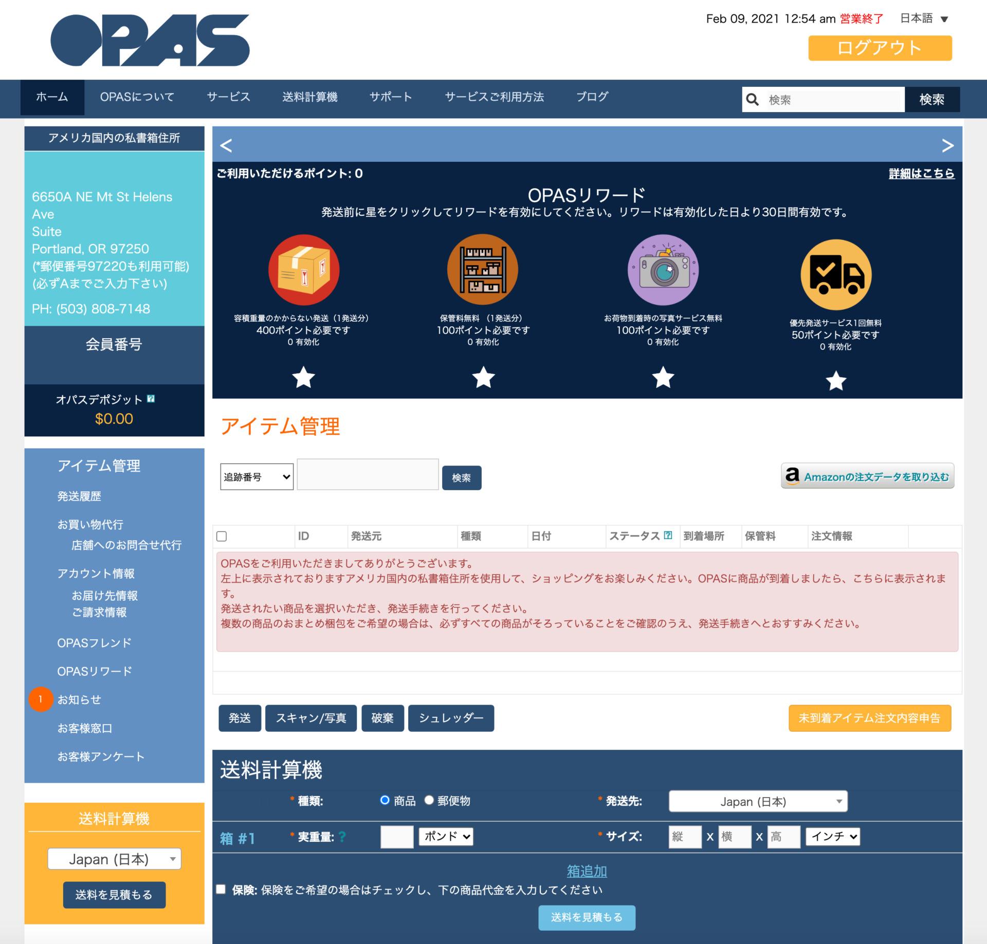 海外転送サービスの「OPAS オパス」使い方を解説 私書箱の住所を利用し、商品を注文