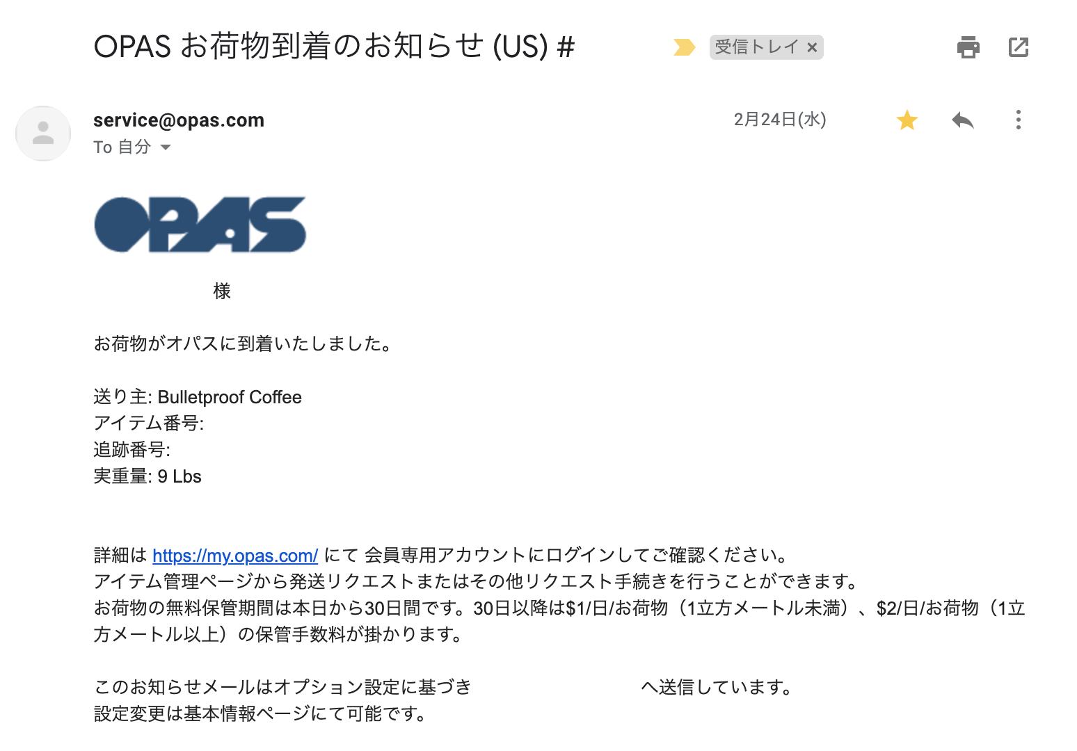 海外転送サービスの「OPAS オパス」使い方を解説 お荷物到着のお知らせ