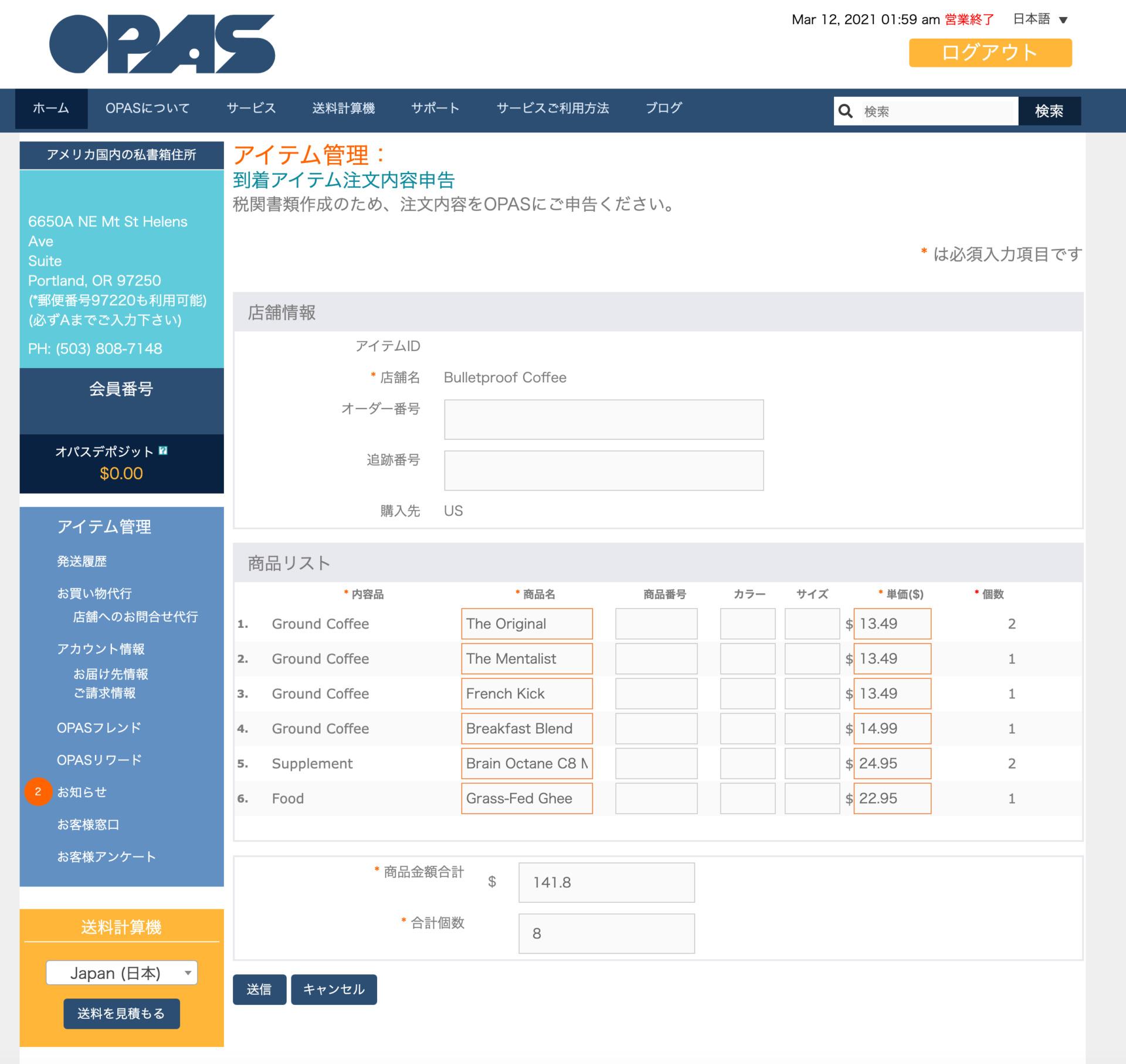 海外転送サービスの「OPAS オパス」使い方を解説 到着アイテム注文内容申告