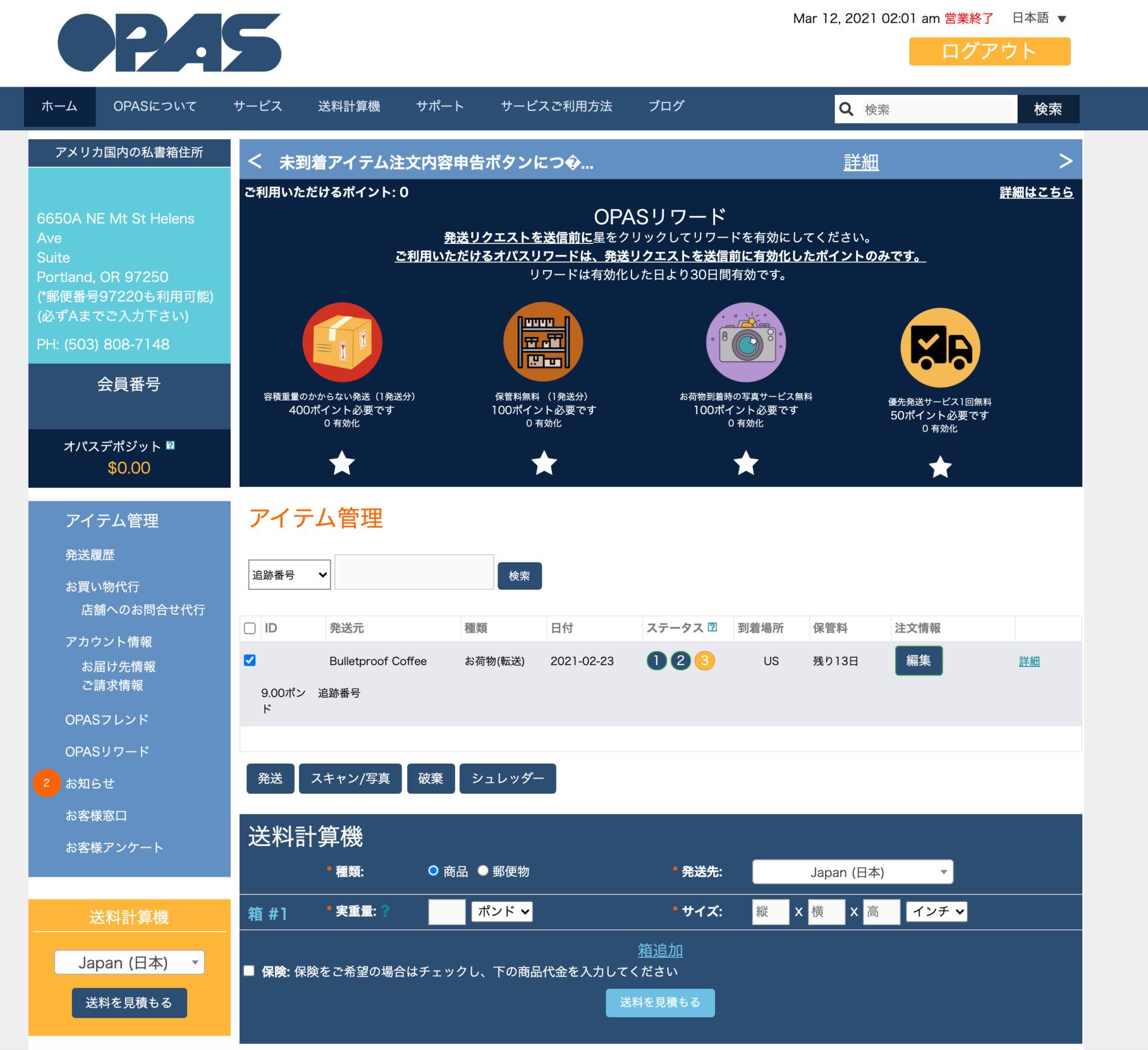 海外転送サービスの「OPAS オパス」使い方を解説 送料の見積もり