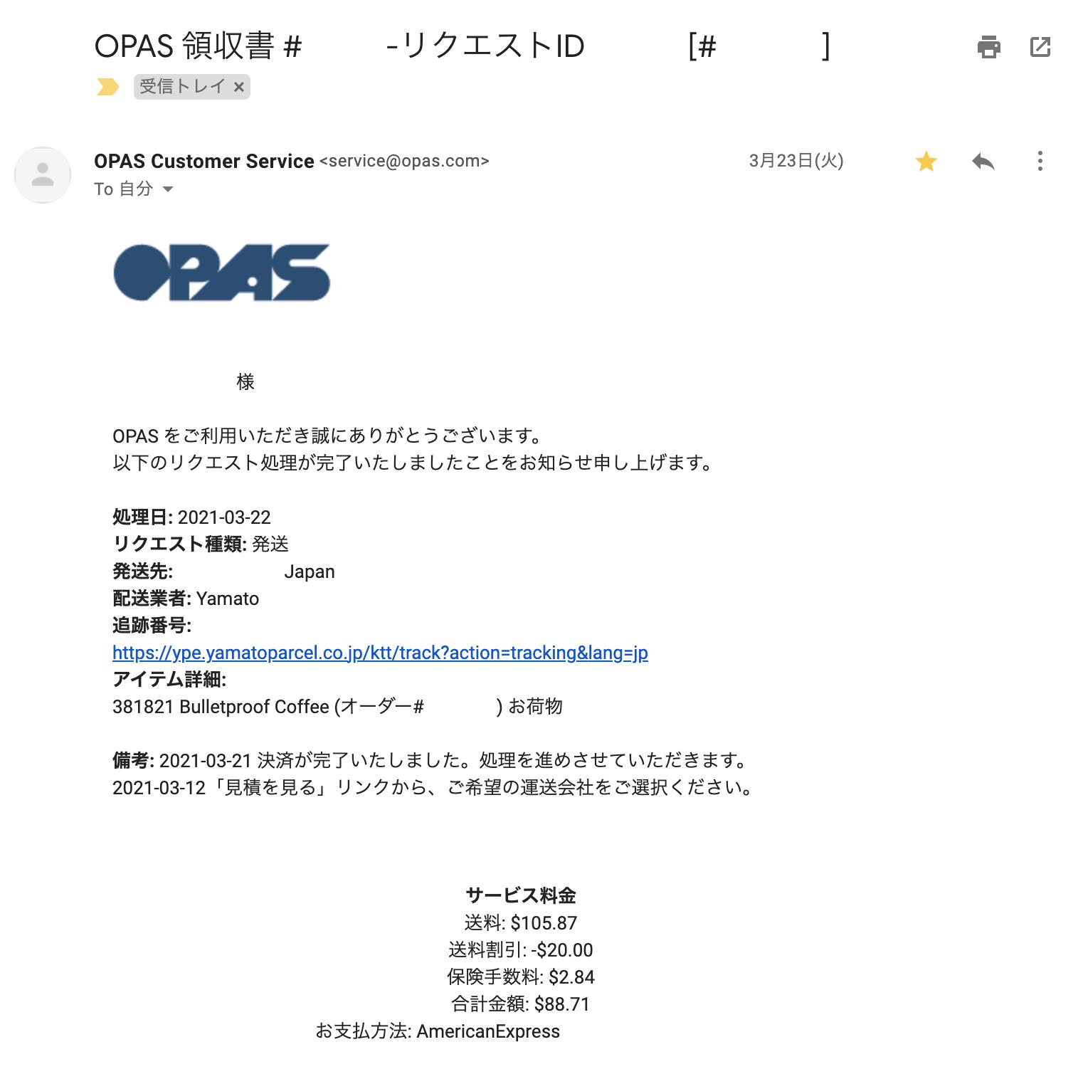 海外転送サービスの「OPAS オパス」使い方を解説 商品受け取り