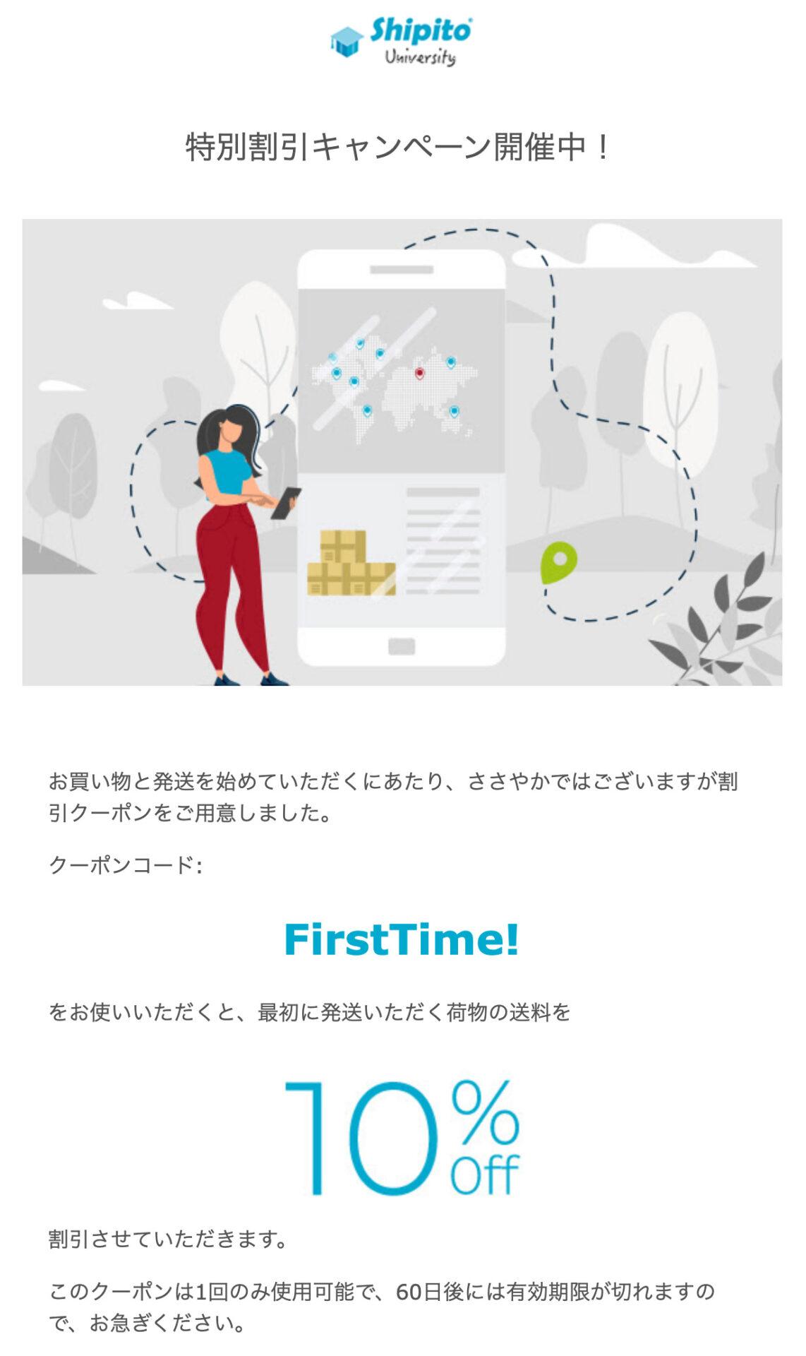 Shipitoの初回10%割引クーポンコード FirstTime!