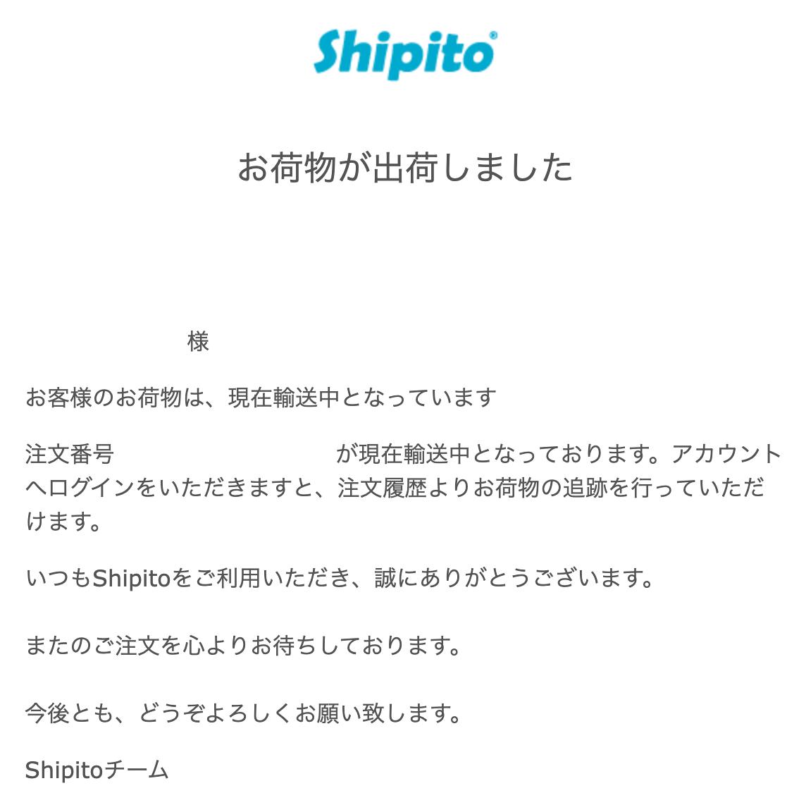 Shipito(シッピトゥ)海外からの転送サービスの使い方 出荷のお知らせ