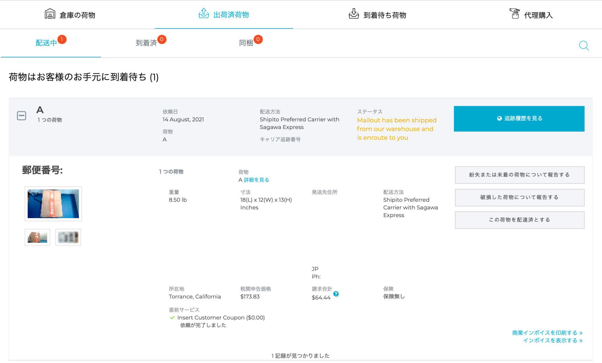Shipito(シッピトゥ)海外からの転送サービスの使い方