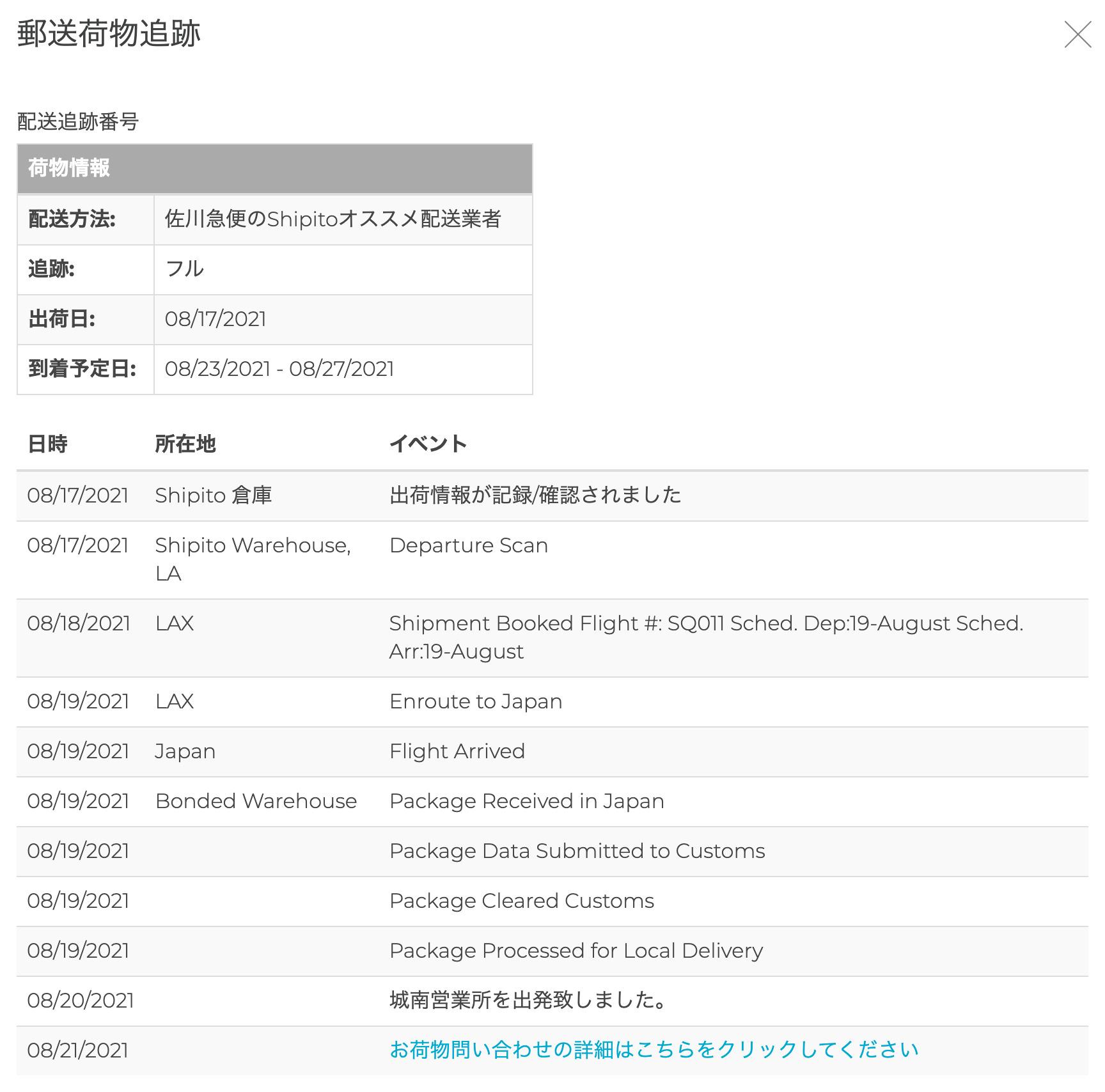Shipito(シッピトゥ)海外からの転送サービスの使い方 配送追跡