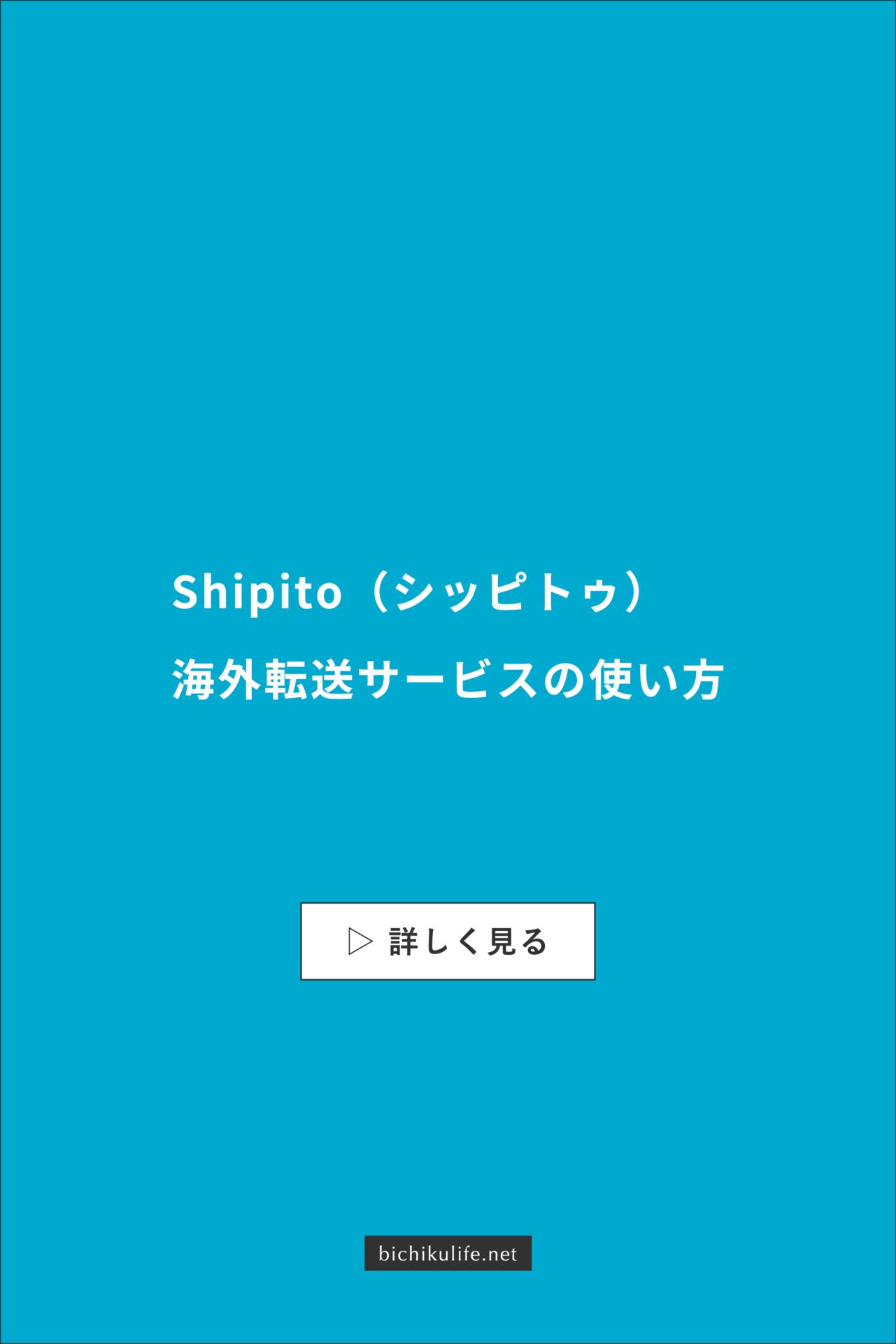 海外転送サービスのShipito(シッピトゥ)の特徴、プラン、実際に使ってみた際の使い方・手順を解説