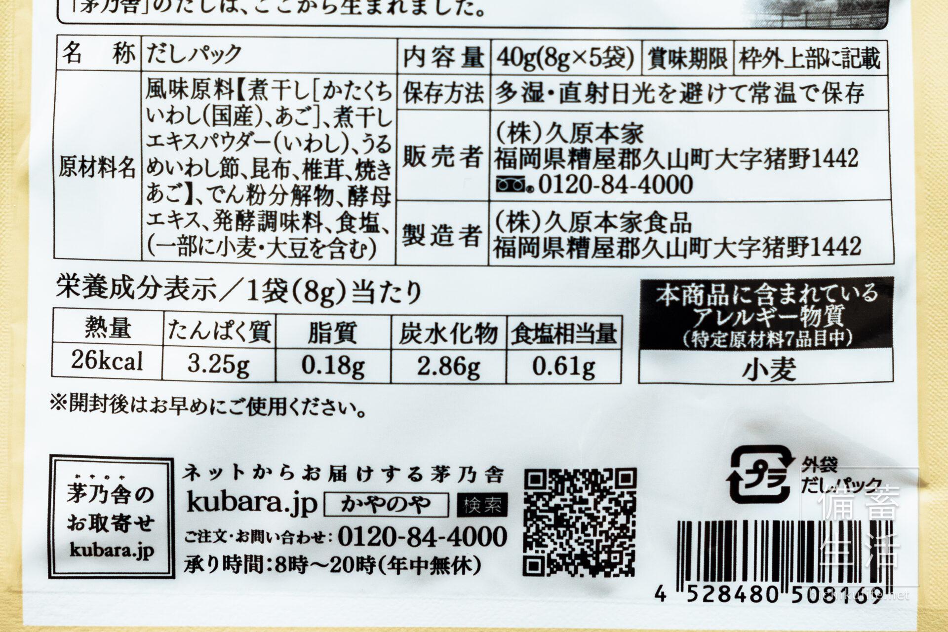 茅乃舎の煮干しだしの商品概要・栄養成分表示
