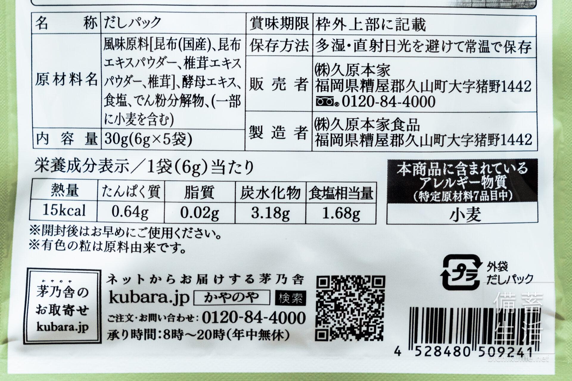 茅乃舎の昆布だしの商品概要・栄養成分表示