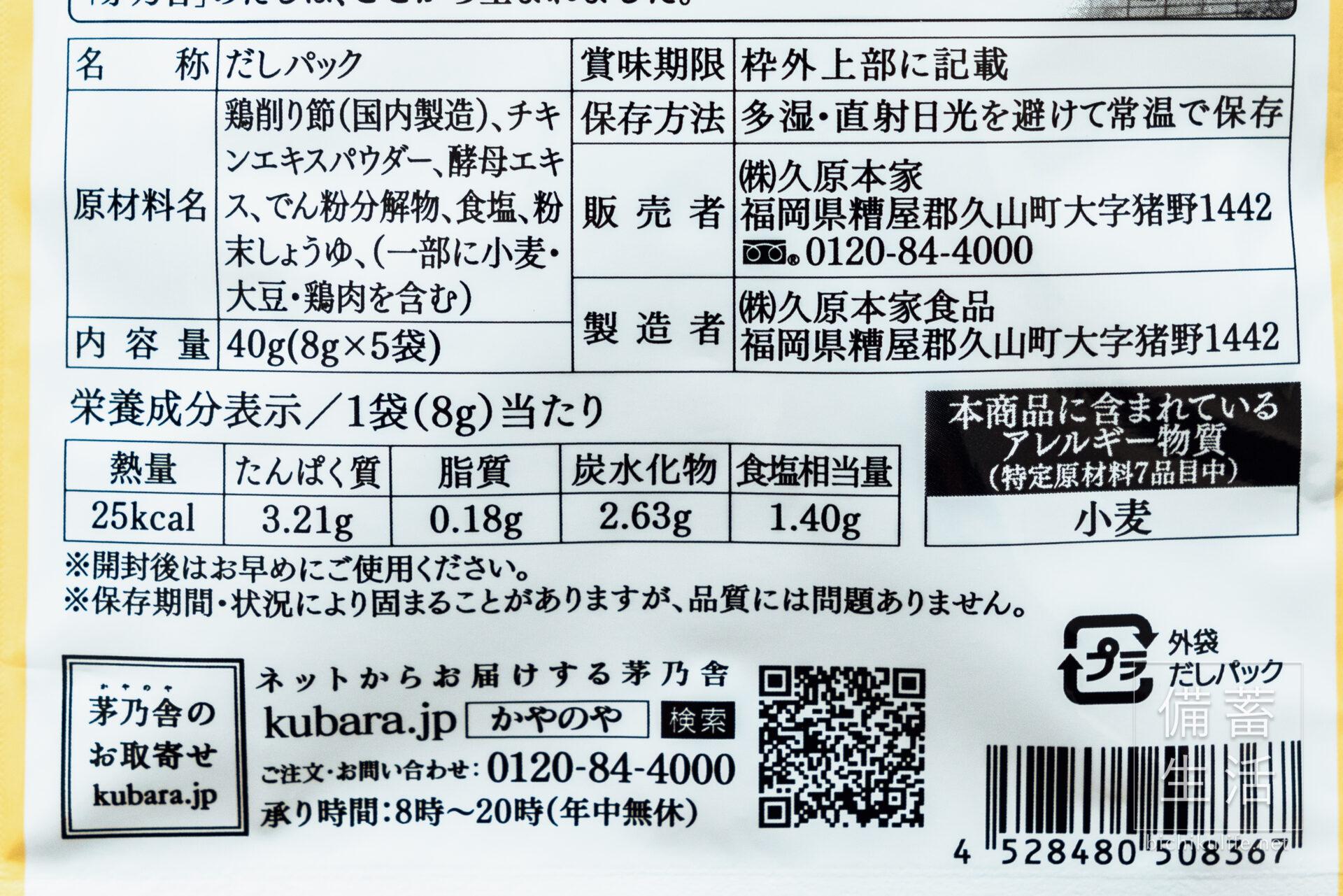 茅乃舎の鶏だしの商品概要・栄養成分表示