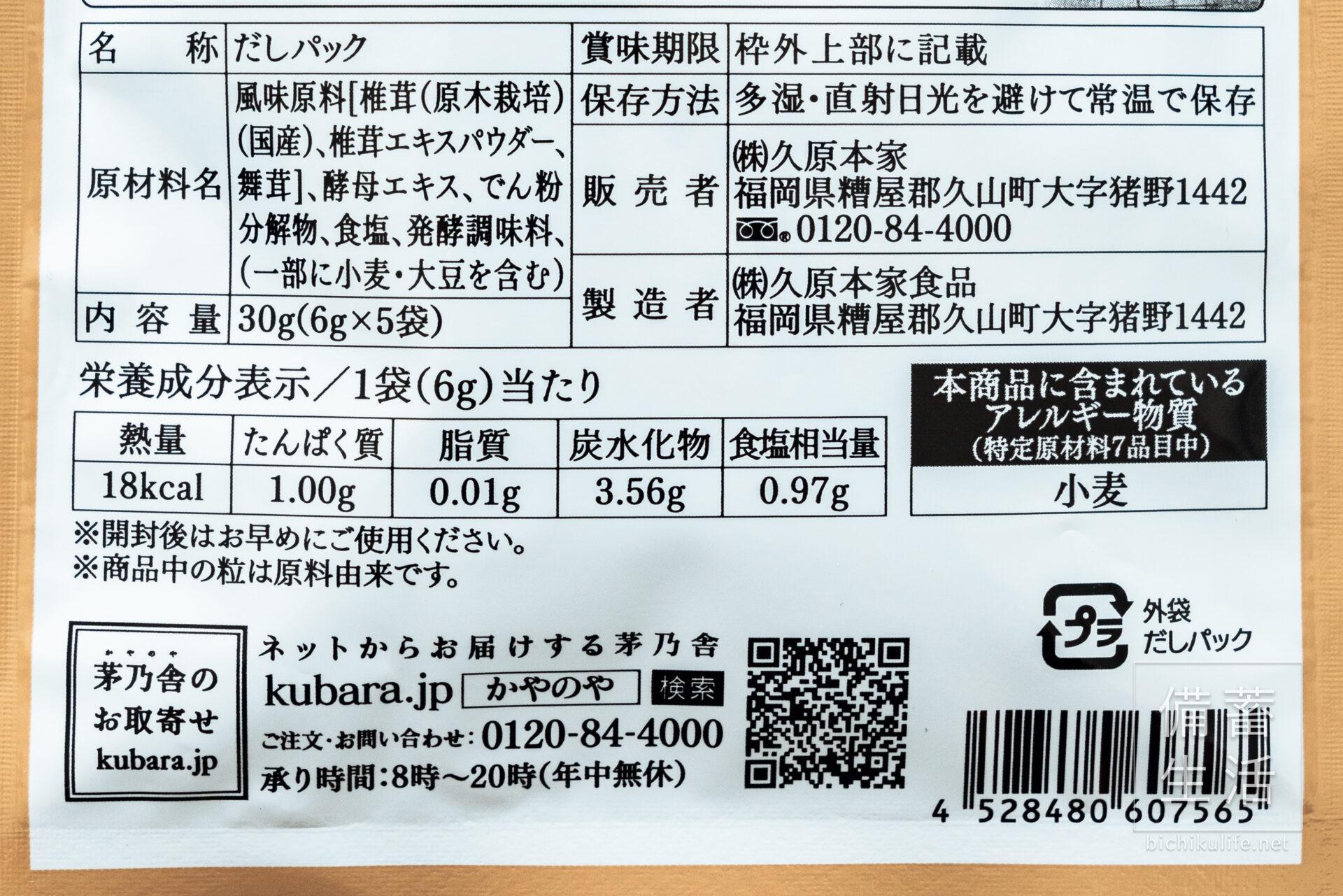 茅乃舎の椎茸だしの商品概要・栄養成分表示