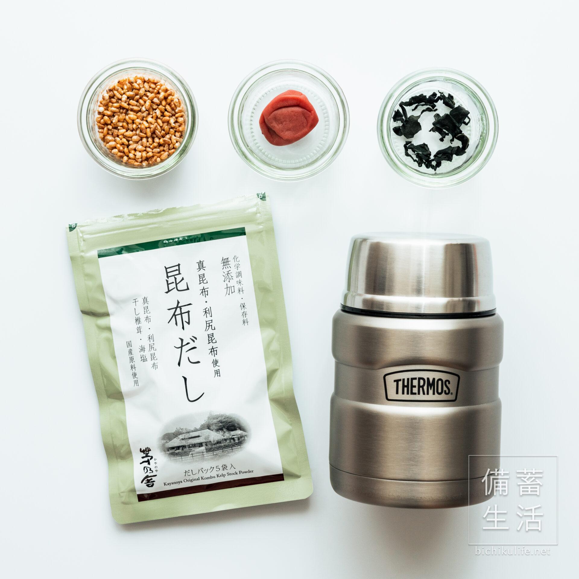 梅こんぶ炒り玄米スープご飯のレシピ、材料