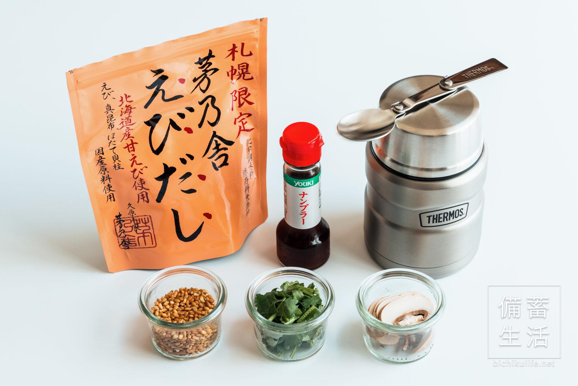 【タイ風】炒り玄米スープごはんの作り方・レシピ、材料