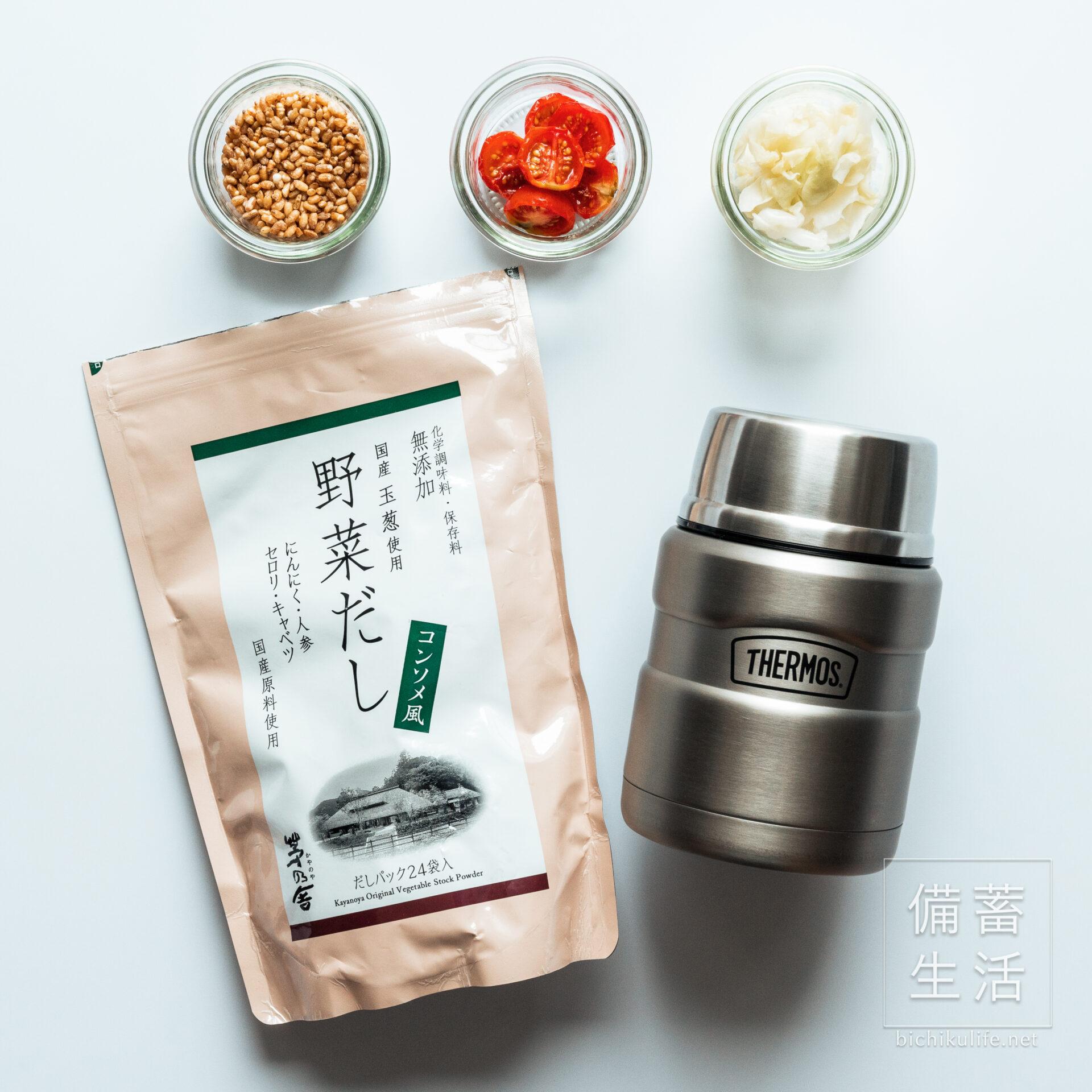 【ドライトマトと野菜コンソメ】炒り玄米スープごはんの作り方・レシピ、材料