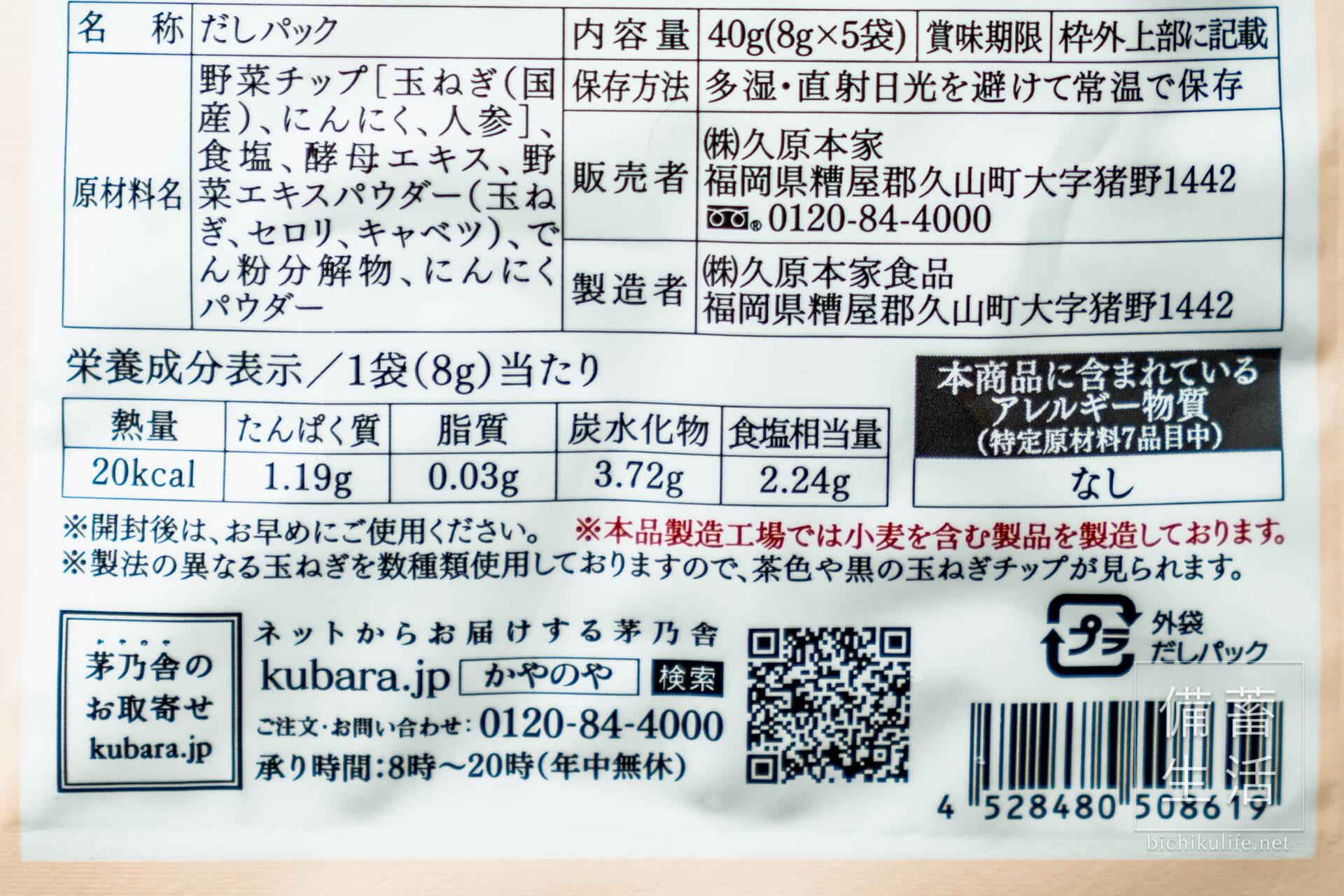 茅乃舎の野菜だしの商品概要・栄養成分表示