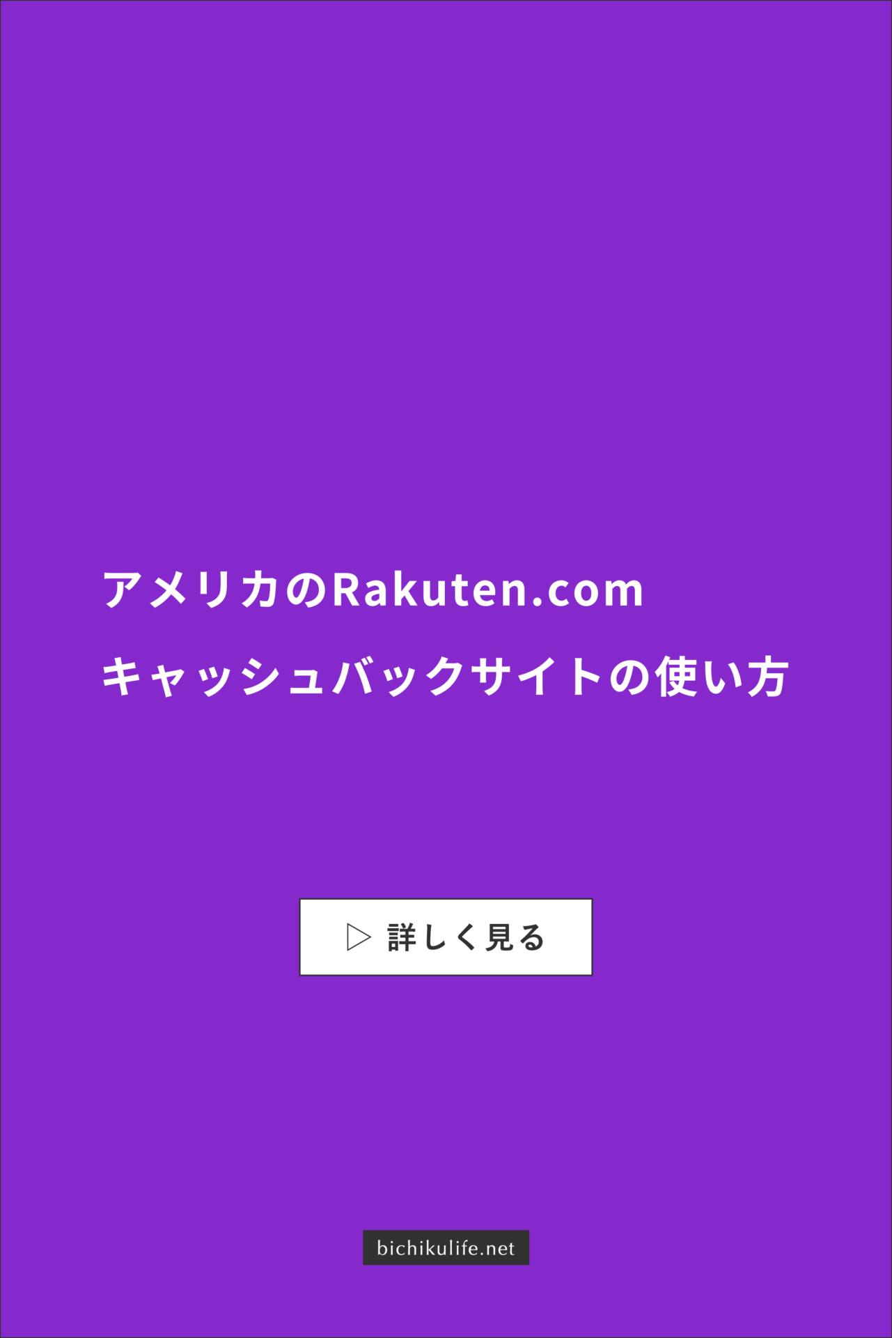 アメリカの楽天「Rakuten.com」キャッシュバックサイトの使い方