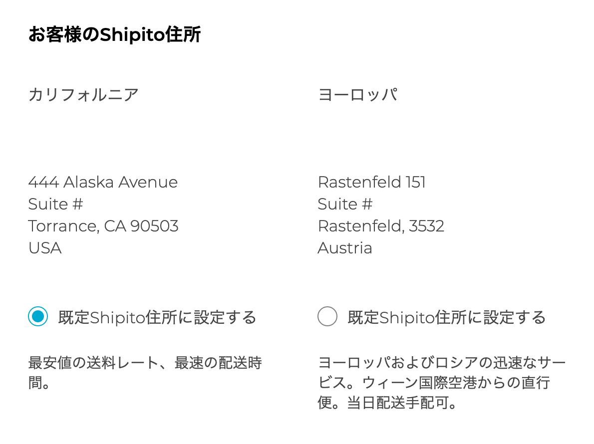 Shipitoの住所