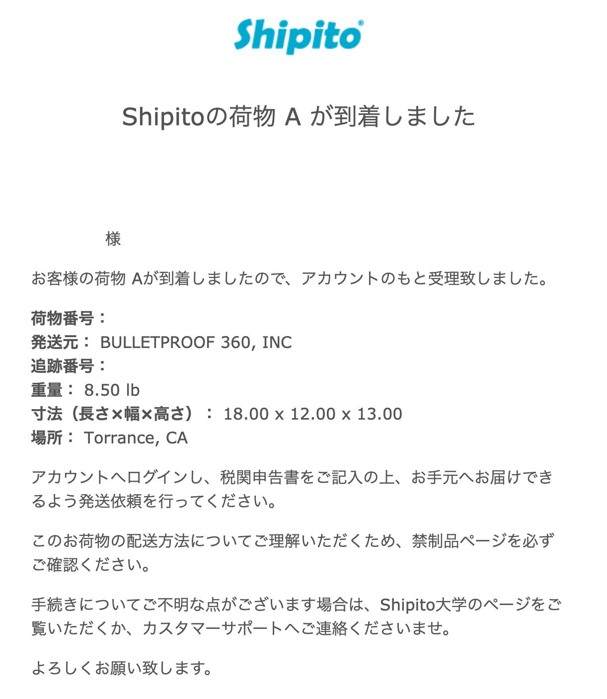 Shipitoの荷物到着のお知らせメール