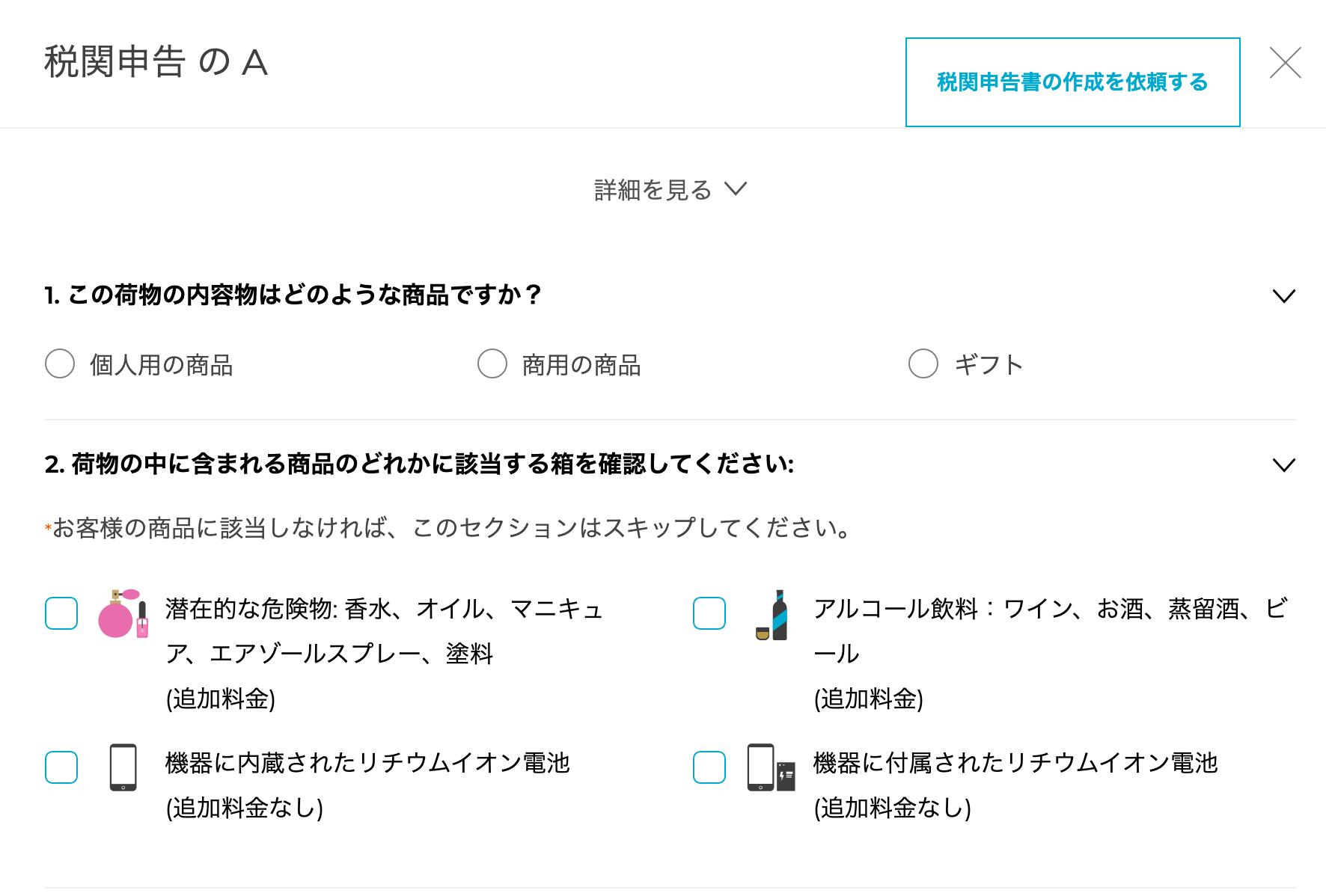 Shipito税関申告