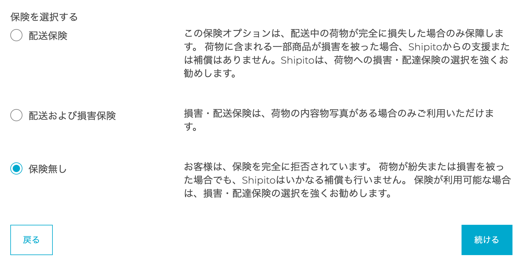 Shipito 配送業者を選び決済 保険の有無