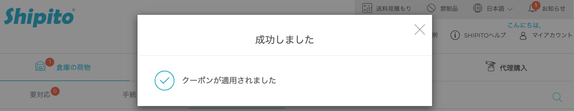Shipito クーポンの適用