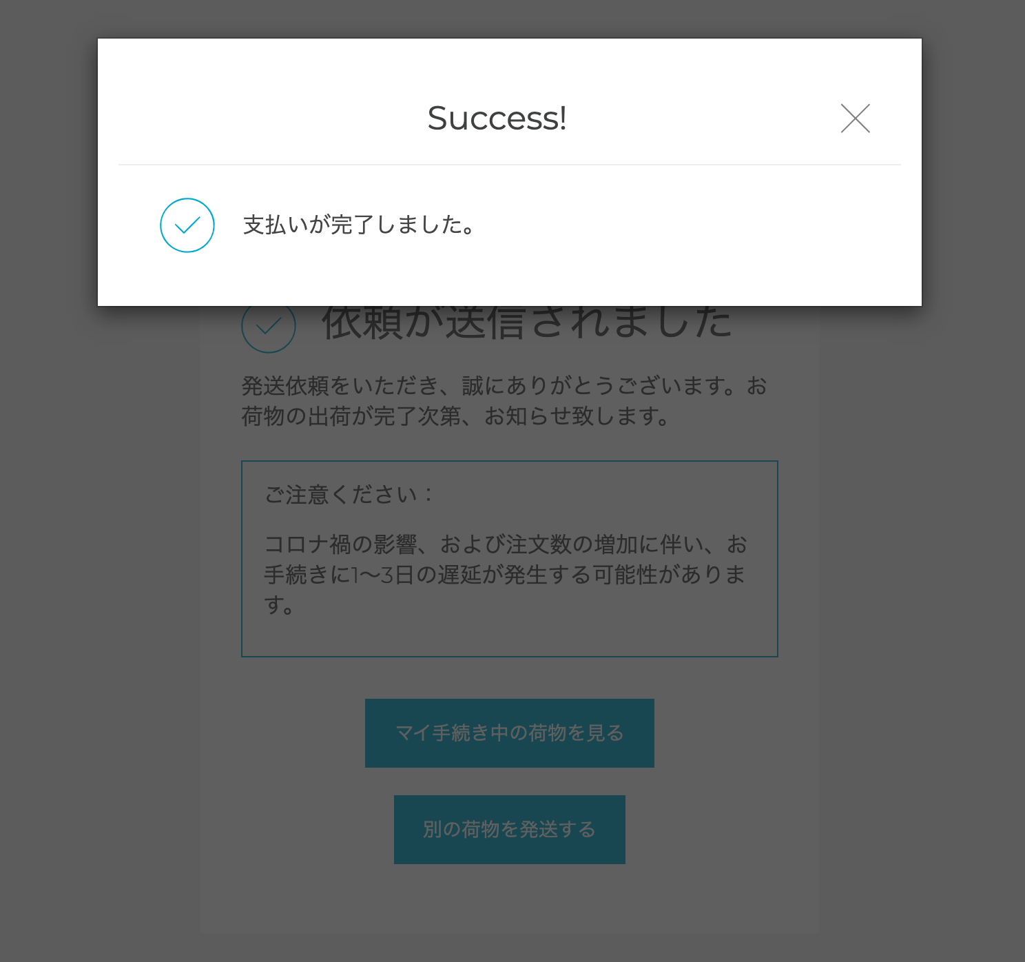 Shipito 決済