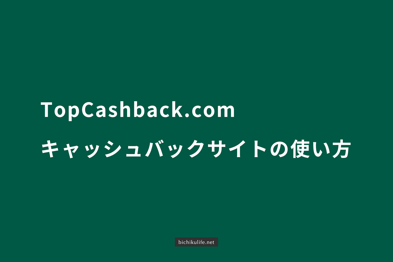 TopCashback(トップキャッシュバック)の使い方