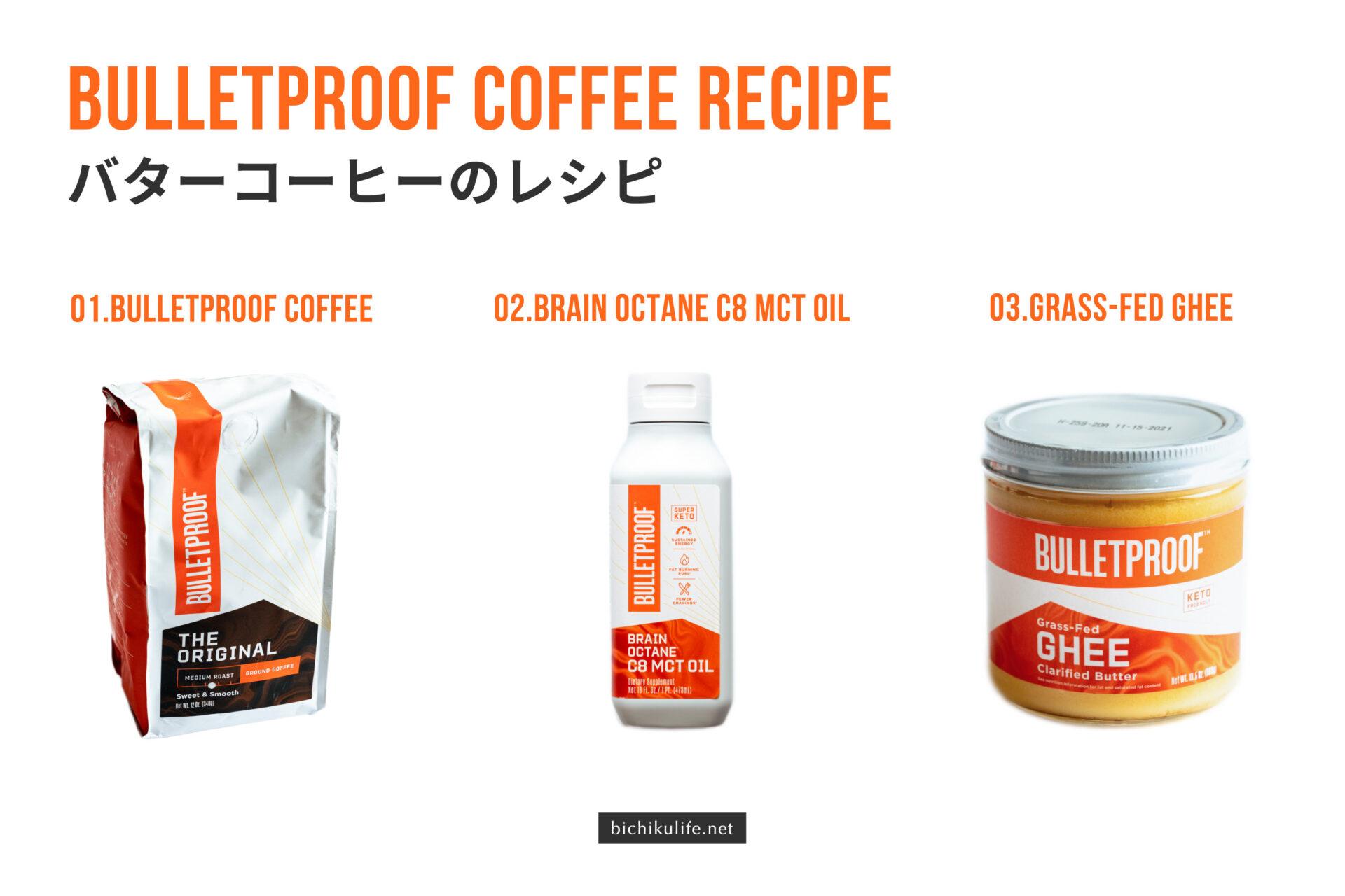 ブレットプルーフ 完全無欠コーヒー(防弾コーヒー、バターコーヒー)のレシピ