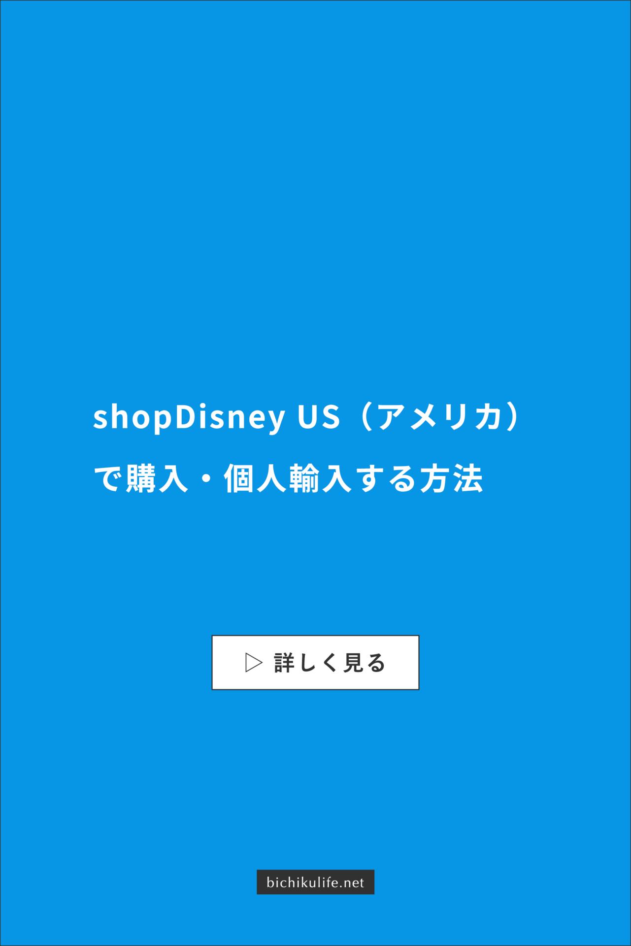 shopDisney(ショップディズニー)海外US版の購入方法・買い方