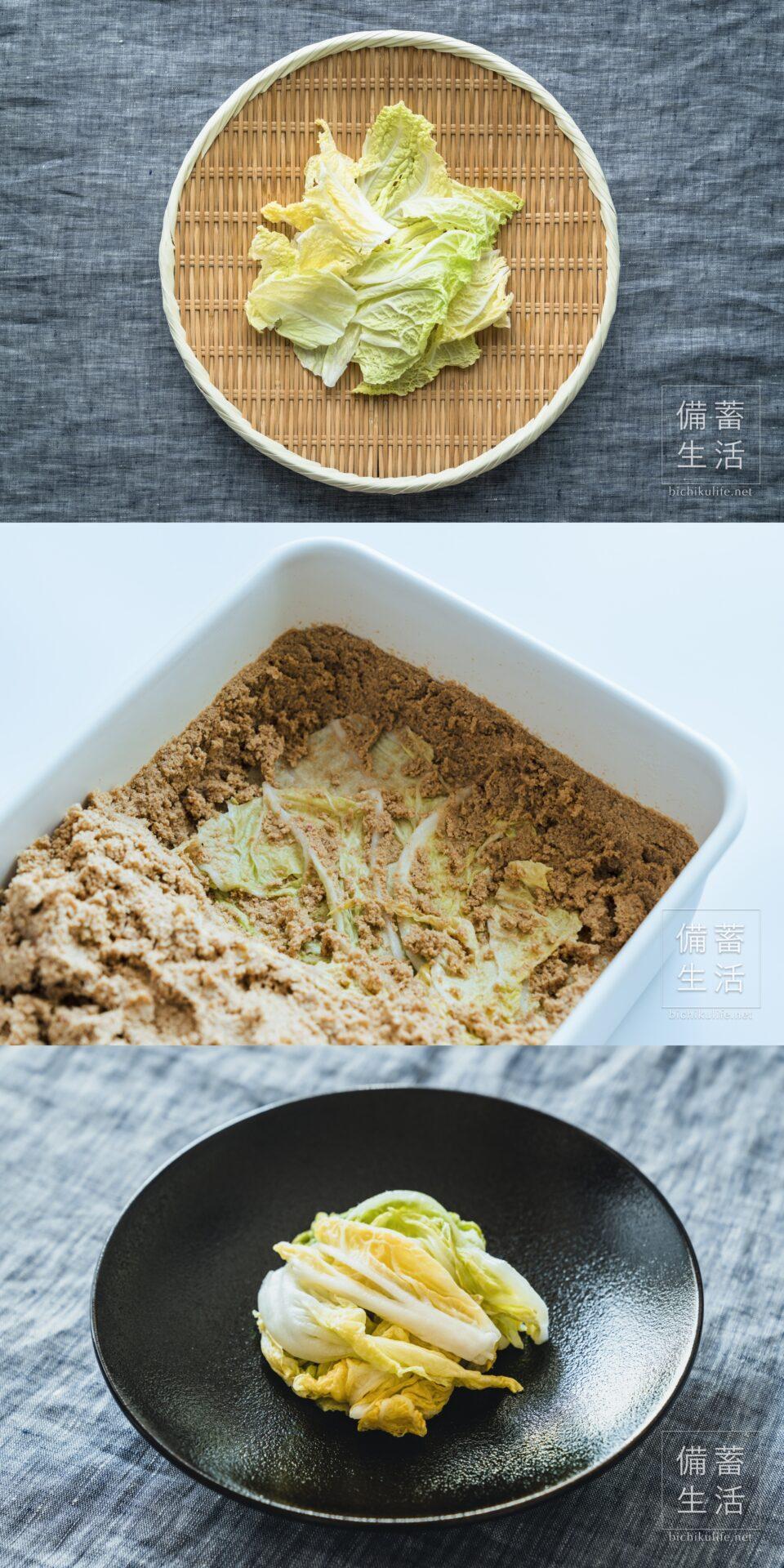 白菜のぬか漬けの作り方・レシピ