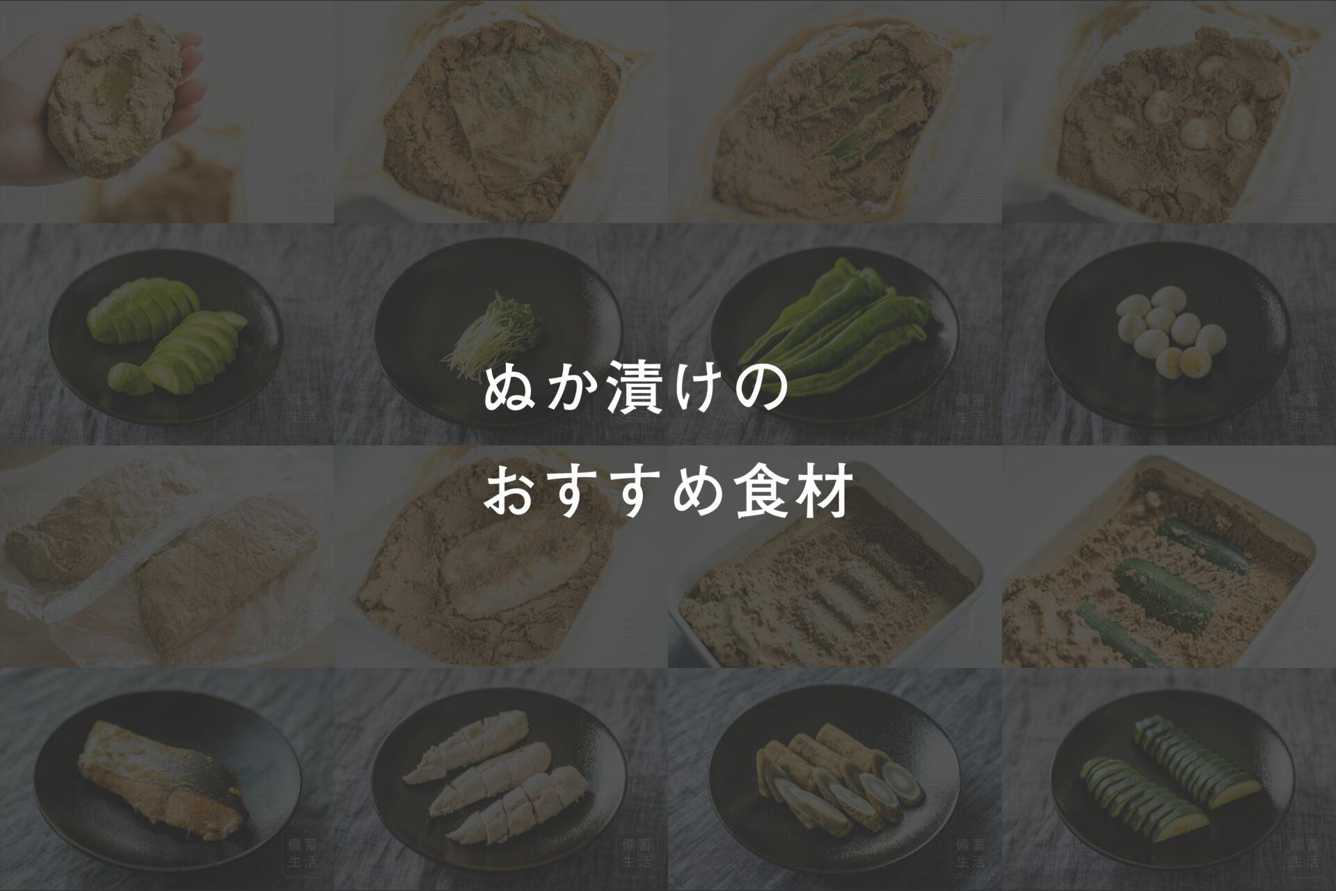 ぬか漬けのおすすめ食材まとめページ