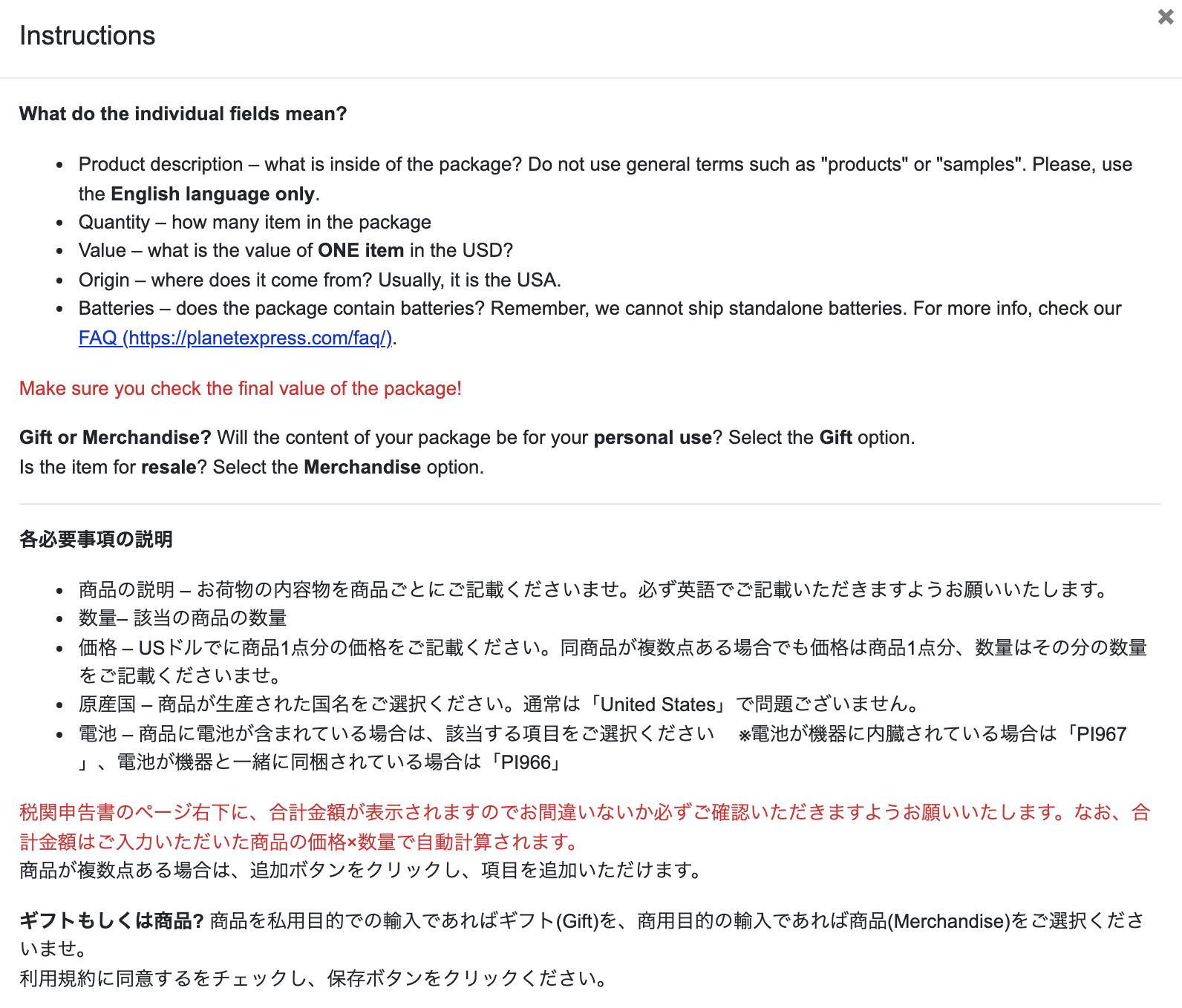 PLANET EXPRESSの税関申告 Fill out the Declaration