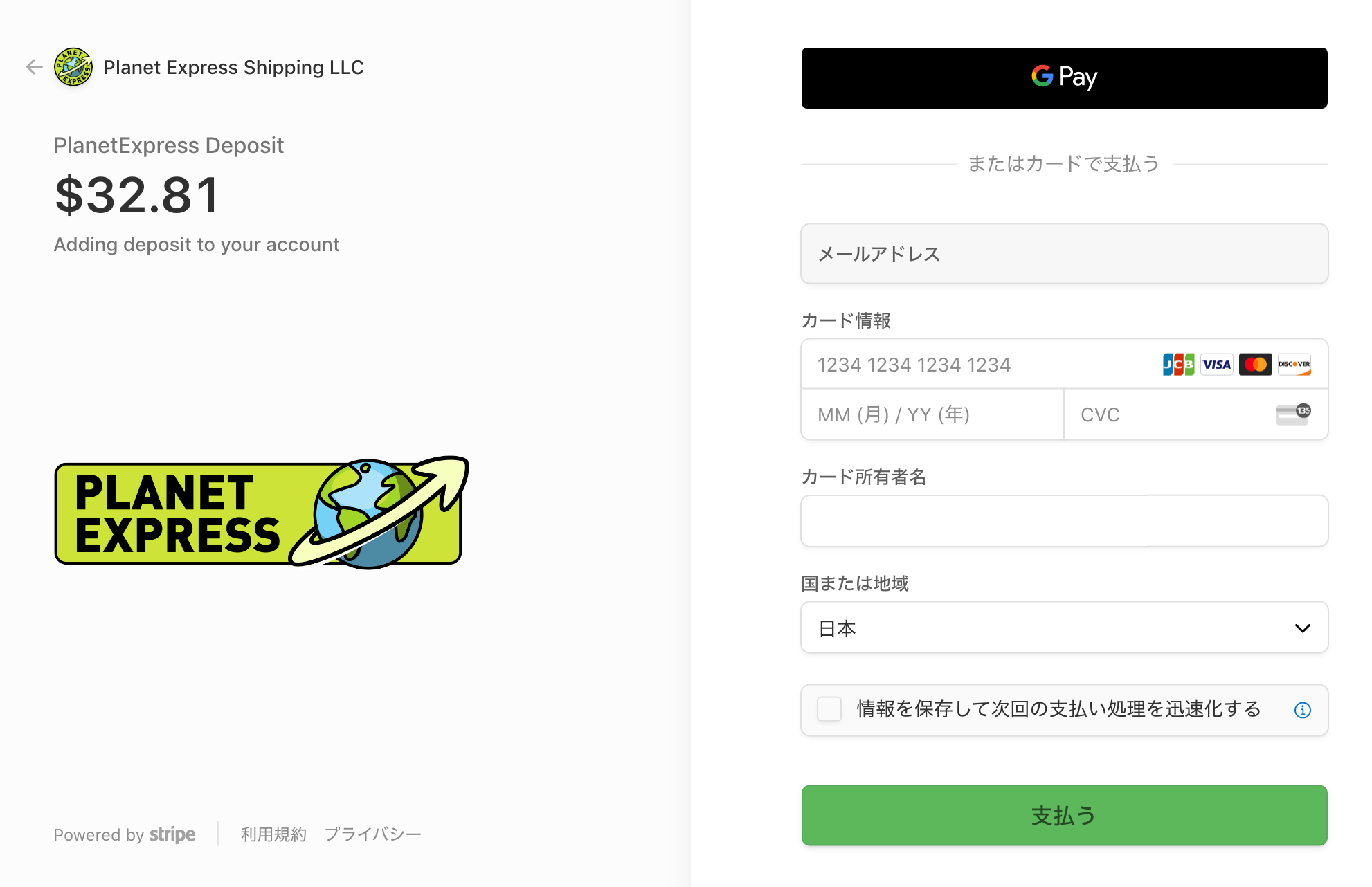 PLANET EXPRESS 送料の支払い