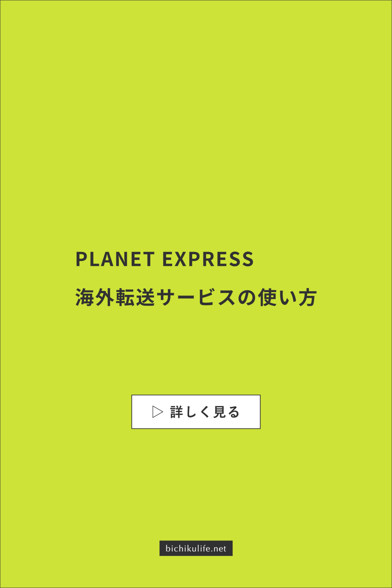 PLANET EXPRESS(プラネットエクスプレス)海外からの転送サービスの使い方