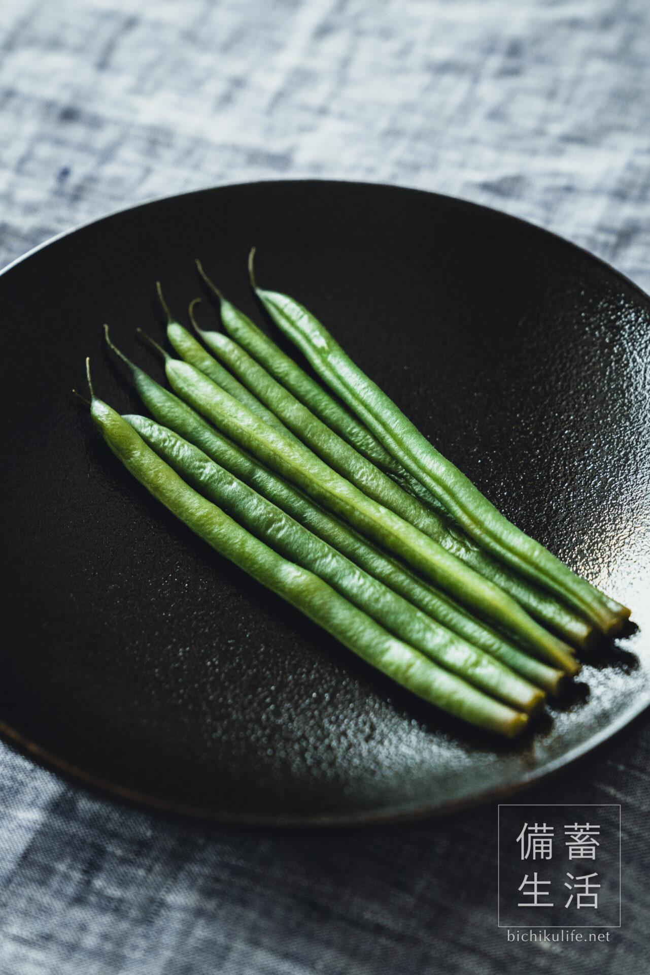 いんげんのぬか漬けの作り方・レシピ