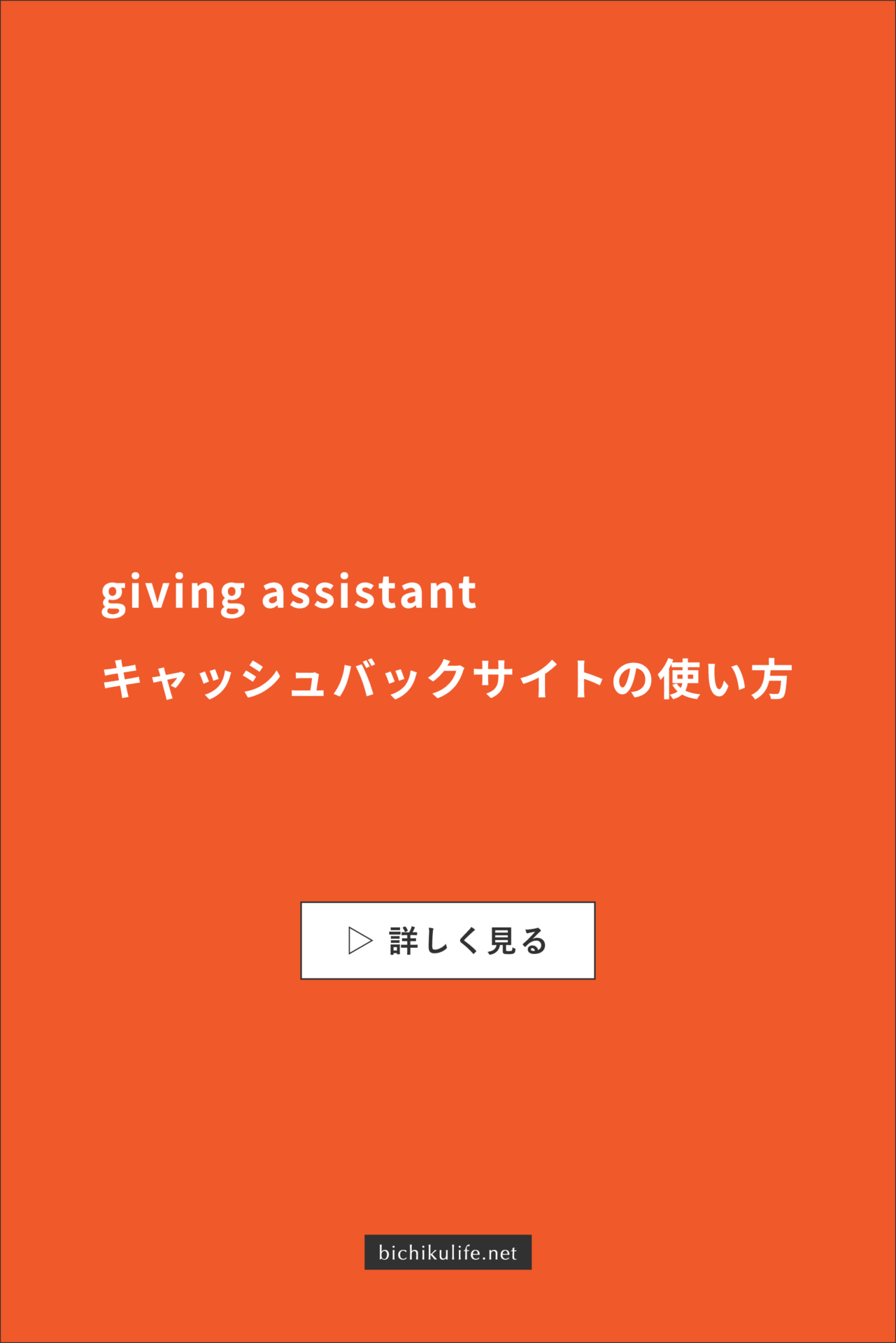 giving assistant(ギビングアシスタント)の使い方
